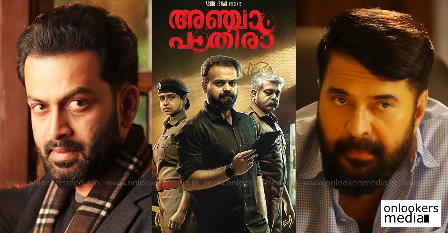 Anjaam Pathiraa movie latest reports,Anjaam Pathiraa movie,kunachacko boban,midhun manuel thomas,kunchacko boban latest release,prithviraj sukumaran,mammootty,anwar rasheed,Anjaam Pathiraa latest news,latest malayalam cinema news
