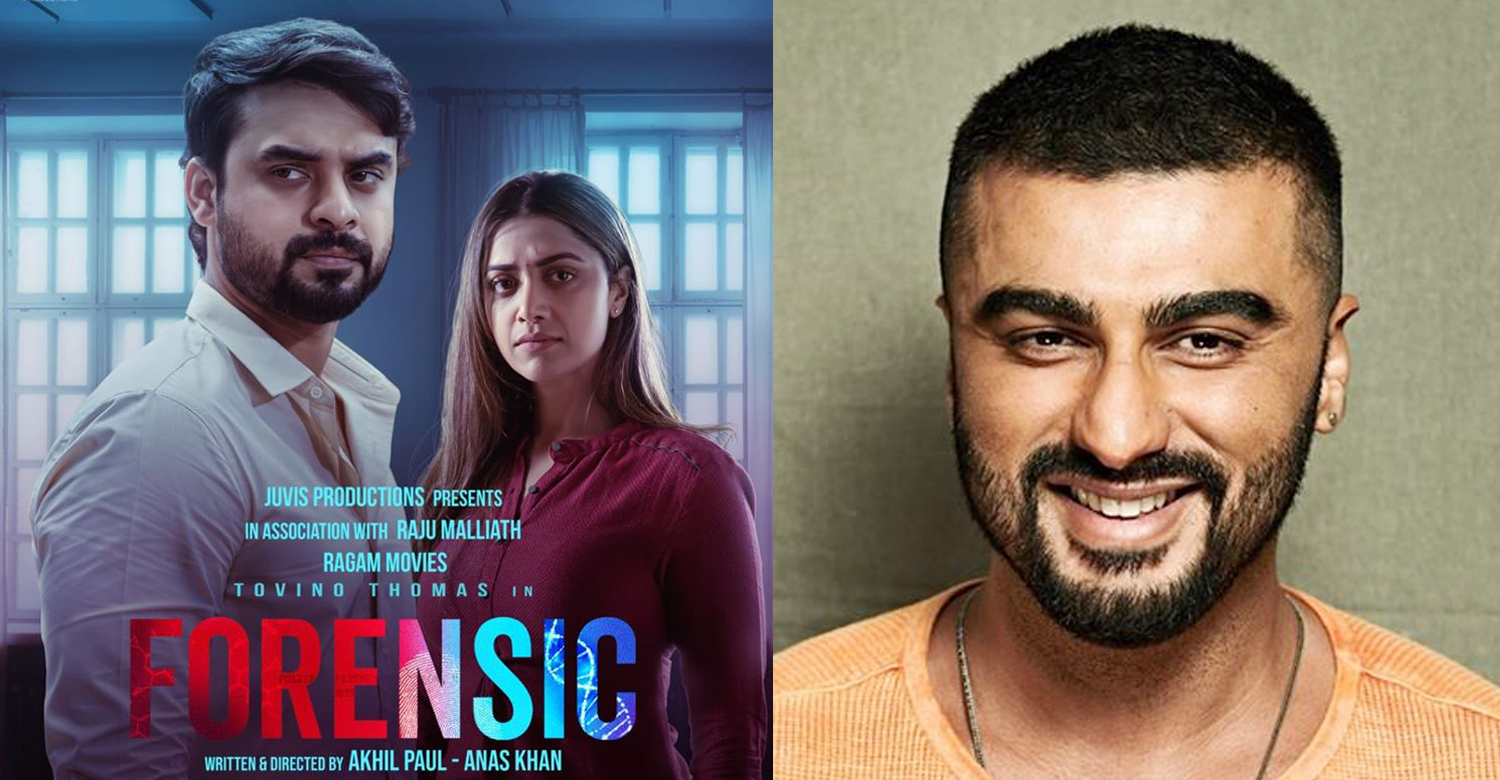 Forensic malayalam movie,tovino thomas,mamta mohandas,bollywood actor arjun kapoor,actor arjun kapoor,actor arjun kapoor latest news,arjun kapoor wishes forensic movie,tovino thomas forensic movie