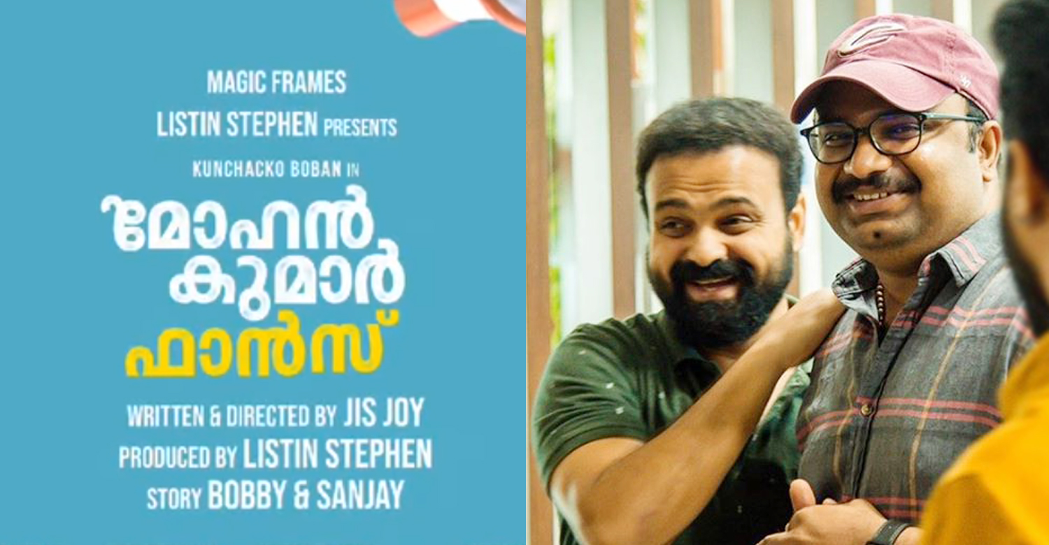 Mohan Kumar Fans,Mohan Kumar Fans movie,Mohan Kumar Fans kunchacko boban jis joy movie,kunchacko boban,kunchacko boban new film,director jis joy,director jis joy new film,kunchacko boban jis joy new cinema,new malayalam cinema,latest malayalam film news,new mollywood film