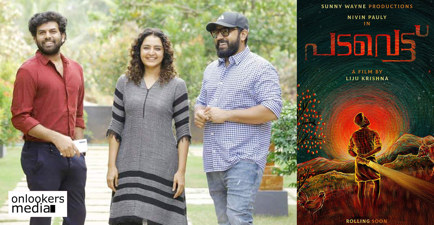 Padavettu,Padavettu movie,nivin pauly,sunny wayne,manju warrier,manju warrier joins Padavettu,manju warrier latest news,manju warrier next film,manju warrier new film,nivin pauly latest news,nivin pauly manju warrier movie,latest malayalam film news,mollywood cinema