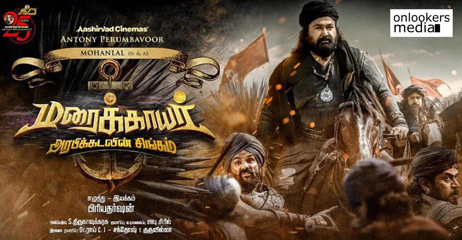 Marakkar Arabikadalin Singam,Marakkar Arabikadalinte Singam tamil,marakkar arabikadalinte simham tamil poster,marakkar tamil,marakkar arabikadalinte simham tamil version,mohanlal,priyadarshan,marakkar arabikadalinte simham tamil first look poster,latest kollywood film news,mohanlal's latest news,mohanlal marakkar