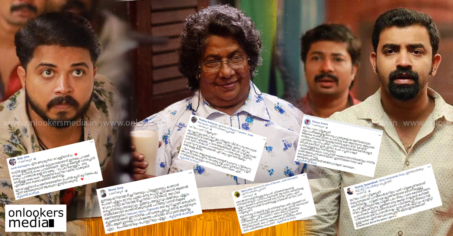 Mariyam Vannu Vilakkoodhi,Mariyam Vannu Vilakkoodhi audience reviews,Mariyam Vannu Vilakkoodhi latest reports,Siju Wilson, Krishna Shankar, Shabareesh Varma,Althaf Salim,Mariyam Vannu Vilakkoodhi kerala box office reports