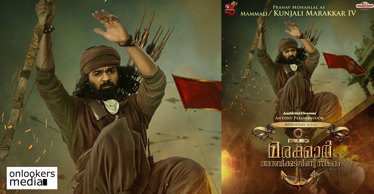 pranav mohanlal,pranav mohanlal in marakkar arabikadalinte simham,pranav mohanlal latest news,pranav mohanlal marakkar movie stills,pranav mohanlal marakkar character poster,mohanlal,priyadarshan,pranav mohanlal's latest updates,marakkar movie latest news,latest malayalam film news
