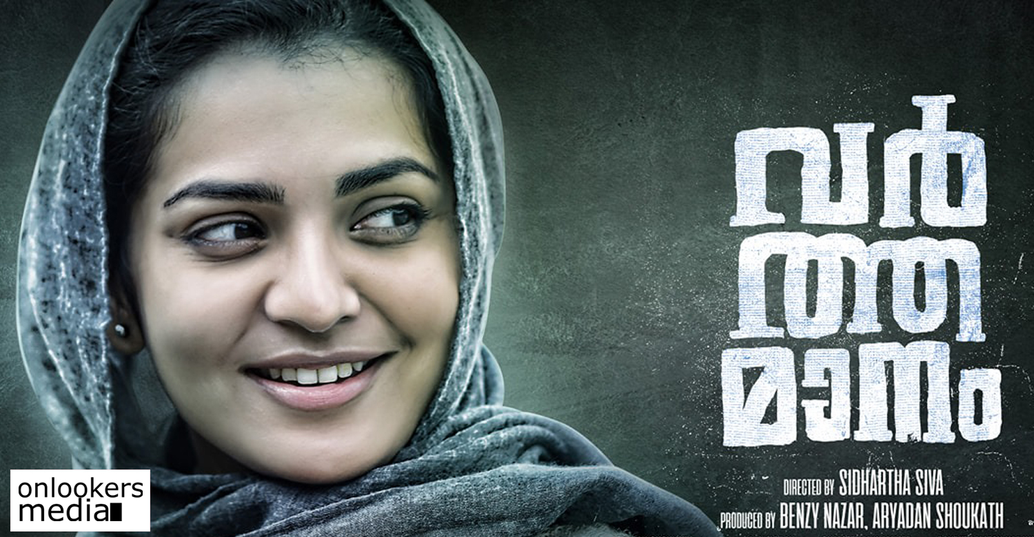 varthamanam,varthamanam malayalam movie,varthamanam movie,actress parvathy,malayali actress parvathy,actress parvathy new film,varthamanam parvathy new film,first look poster varthamanam,sidhartha siva,actress parvathy upcoming film,actress parvathy in varthamanam,parvathy sidhartha siva film