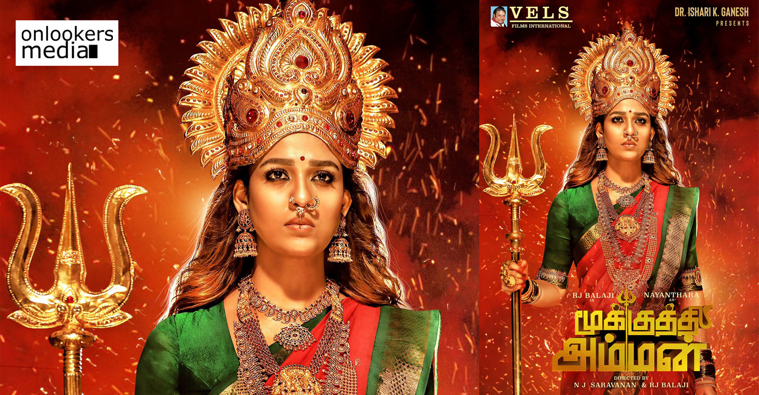 Mookuthi Amman,Mookuthi Amman first look,nayanthara,lady superstar,nayanthara new film,latest tamil film news,new kollywood cinema,Mookuthi Amman nayanthara