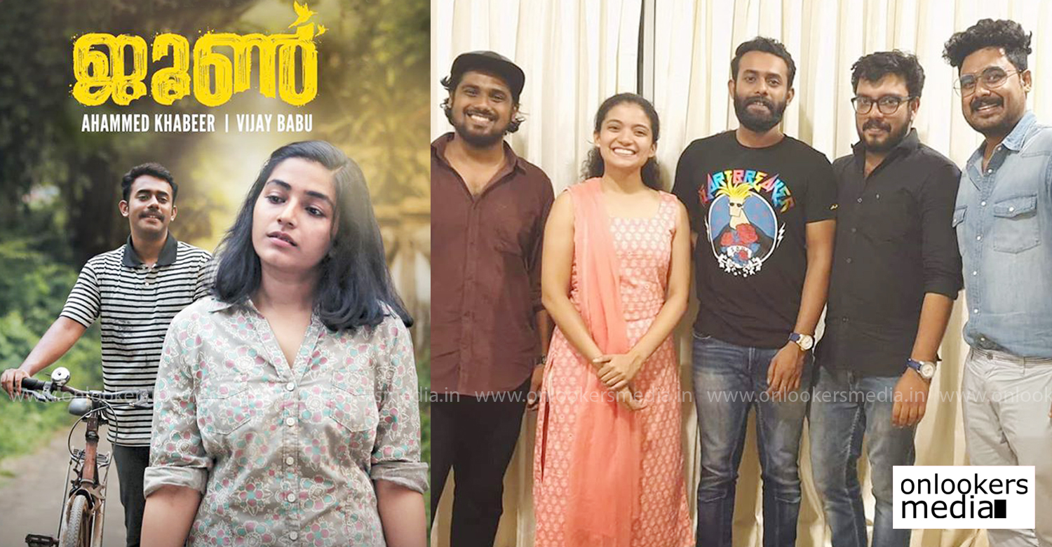 arjun ashokan,anna ben,rajisha vijayan june writers next film,june malayalam film script writer,arjun ashokan new film,anna ben new movie,director Antony Sony Sebastian,june malayalam film,latest malayalam film news,2020 new malayalam cinema,mollywood cinema,upcoming malayalam cinema