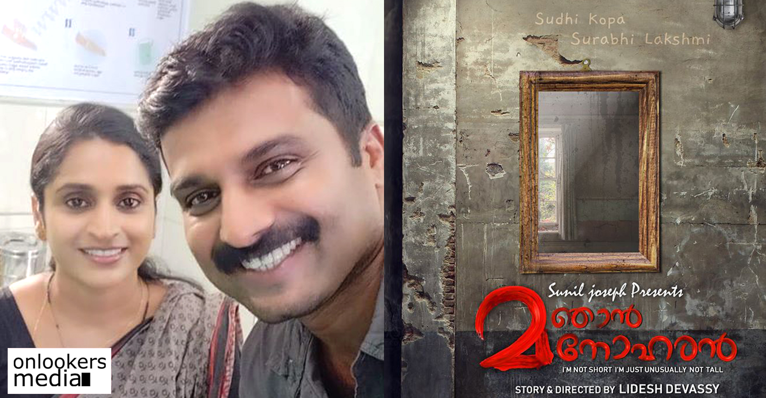 Njan Manoharan movie,Njan Manoharan malayalam movie,actor sudhi koppa,surabhi lekshmi,Njan Manoharan sudhi koppa surabhi lekshmi movie,Lidesh Devassy,latest malayalam film news,new malayalam cinema