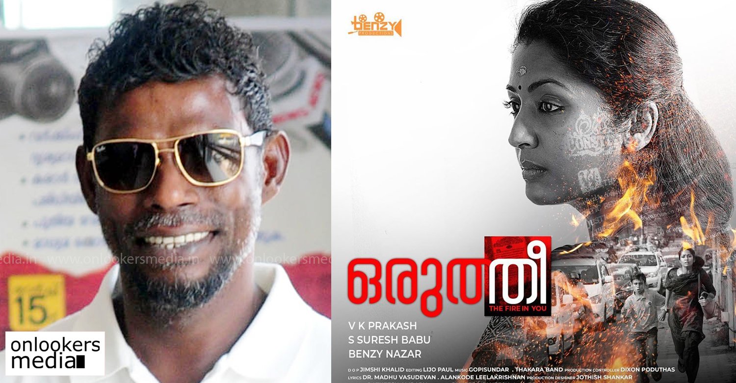 oruthee movie,oruthee malayalam movie,navya nair,actor vinayakan,actor vinayakan latest news,actor vinayakan new film,vinayakan in oruthee movie,vinayakan police officer oruthee movie,vk prakash,navya nair film news,latest malayalam film news,malayalam cinema news,latest mollywood film news,new malayalam cinema