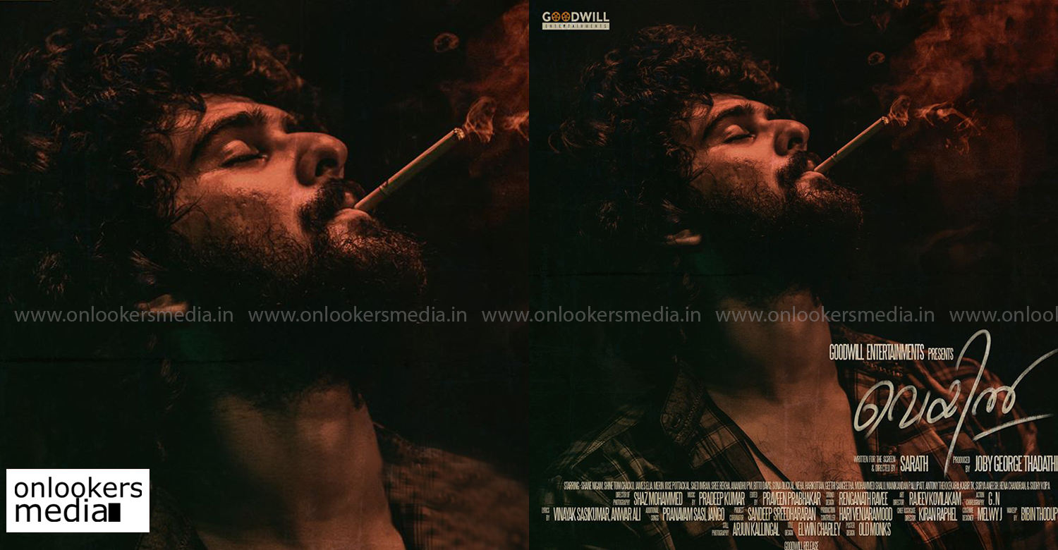 veyil,veyil mayalam movie,shane nigam,shane nigam in veyil,shane nigam new film,veyil movie poster,shane nigam veyil movie stills,new malayalam cinema,malayalam cinema,mollywood film news