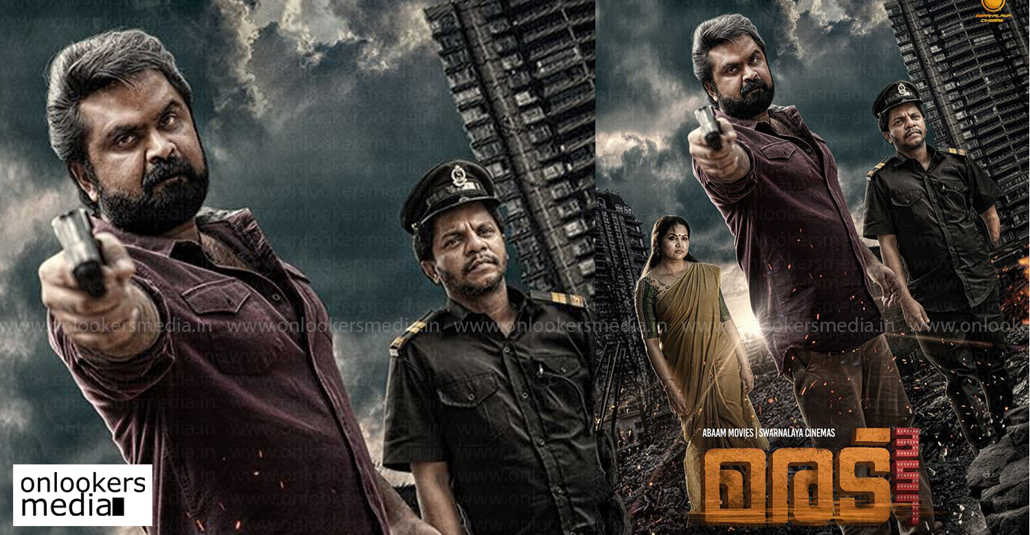 Maradu 357,Maradu 357 movie,Maradu 357 first look poster,anoop menon,anoop menon new film,anoop menon in Maradu 357,, Kannan Thamarakkulam,Sheelu Abraham,Dharmajan Bolgatty,new malyalam cinema,malayalam news,mollywood film news