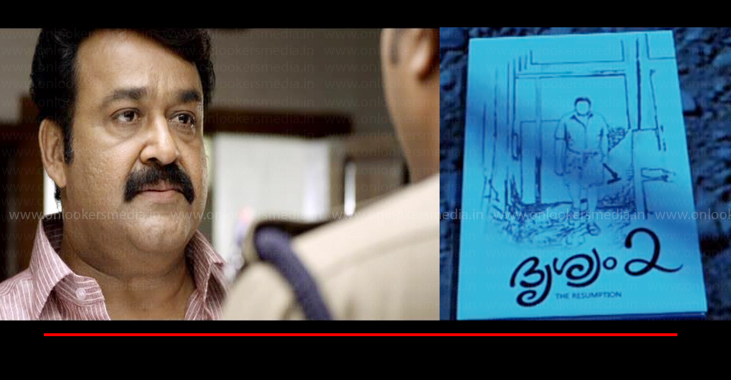Drishyam 2,Drishyam 2 title video,Drishyam 2 intro teaser,drishyam,mohanlal,jeethu joseph,mohanlal's new film,mohanlal upcoming film,jeethu joseph next film,malayalam cinema,latest malayalam film news