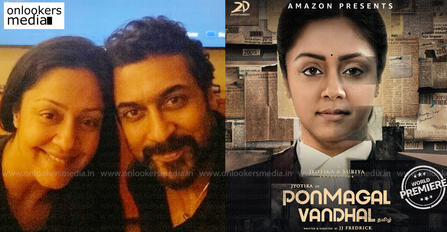Ponmagal Vandhal,jyothika,jyothika new tamil cinema,jyothika latest film Ponmagal Vandhal,Ponmagal Vandhal on prime,actor suriya,tamil film news,kollywood cinema,new tamil cinema on amazon prime,latest tamil cinema amazon prime