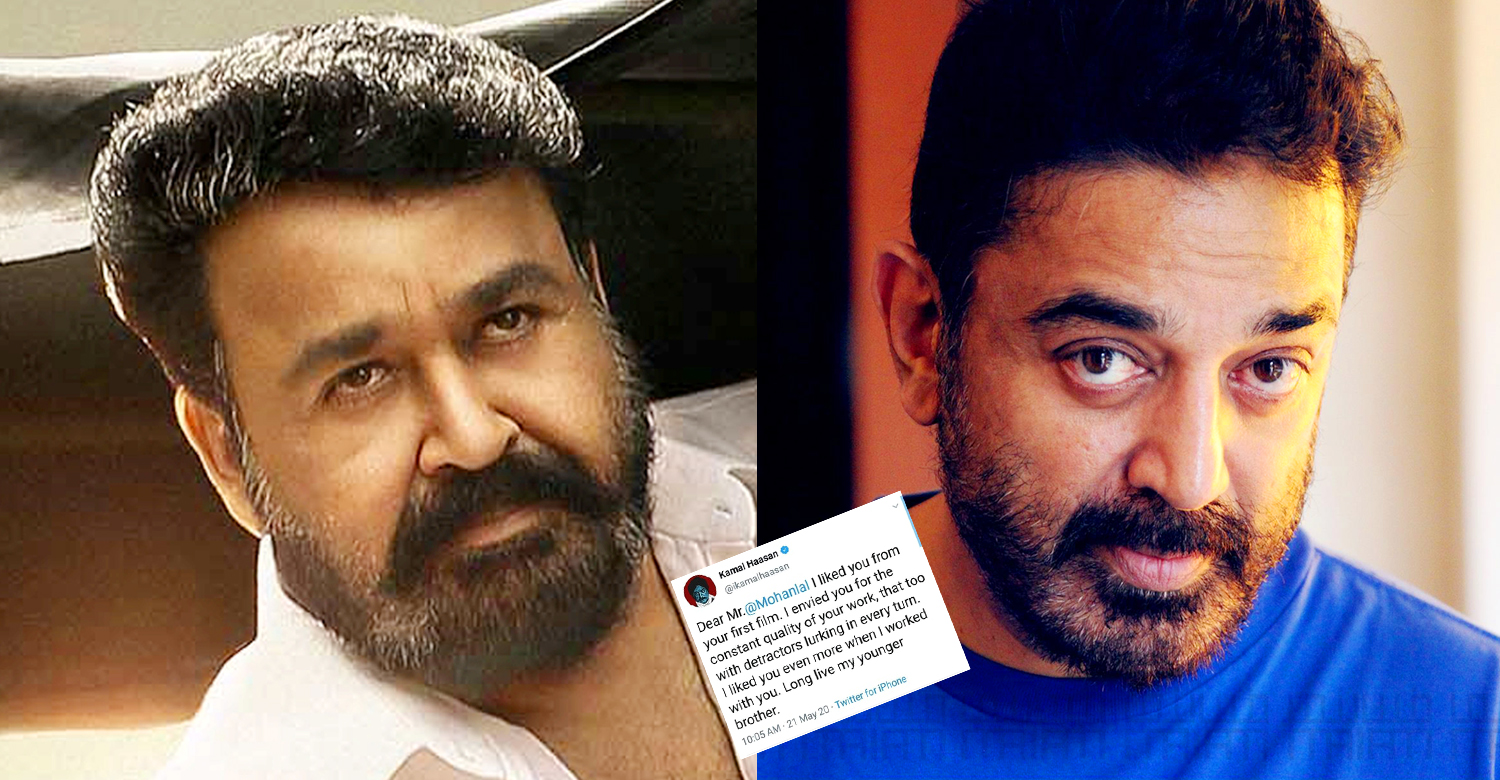 mohanlal,kamal haasan,kamal haasan wish mohanlal birthday,mohanlal birthday,mohanlal 60th birthday,mohanlal's latest news,kamal haasan's latest news,malayalam news,cinema news,mollywood cinema news