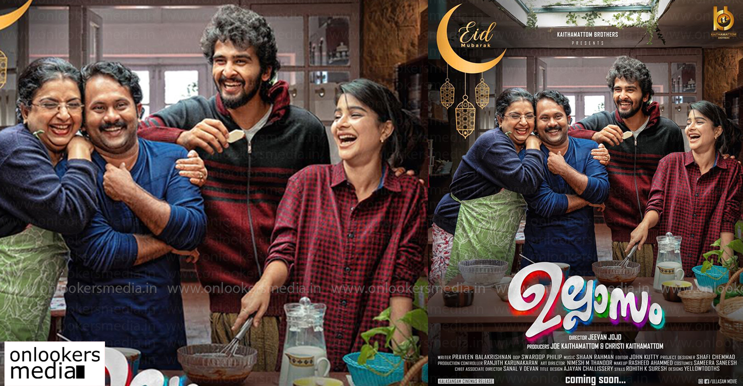 Ullasam movie,Ullasam malayalam movie,shane nigam,shane nigam new film,shane nigam Ullasam movie,Ullasam movie poster,aju varghese,,Pavithra Lekshmi,actress Ambika,new malayalam cinema,latest malayalam film news