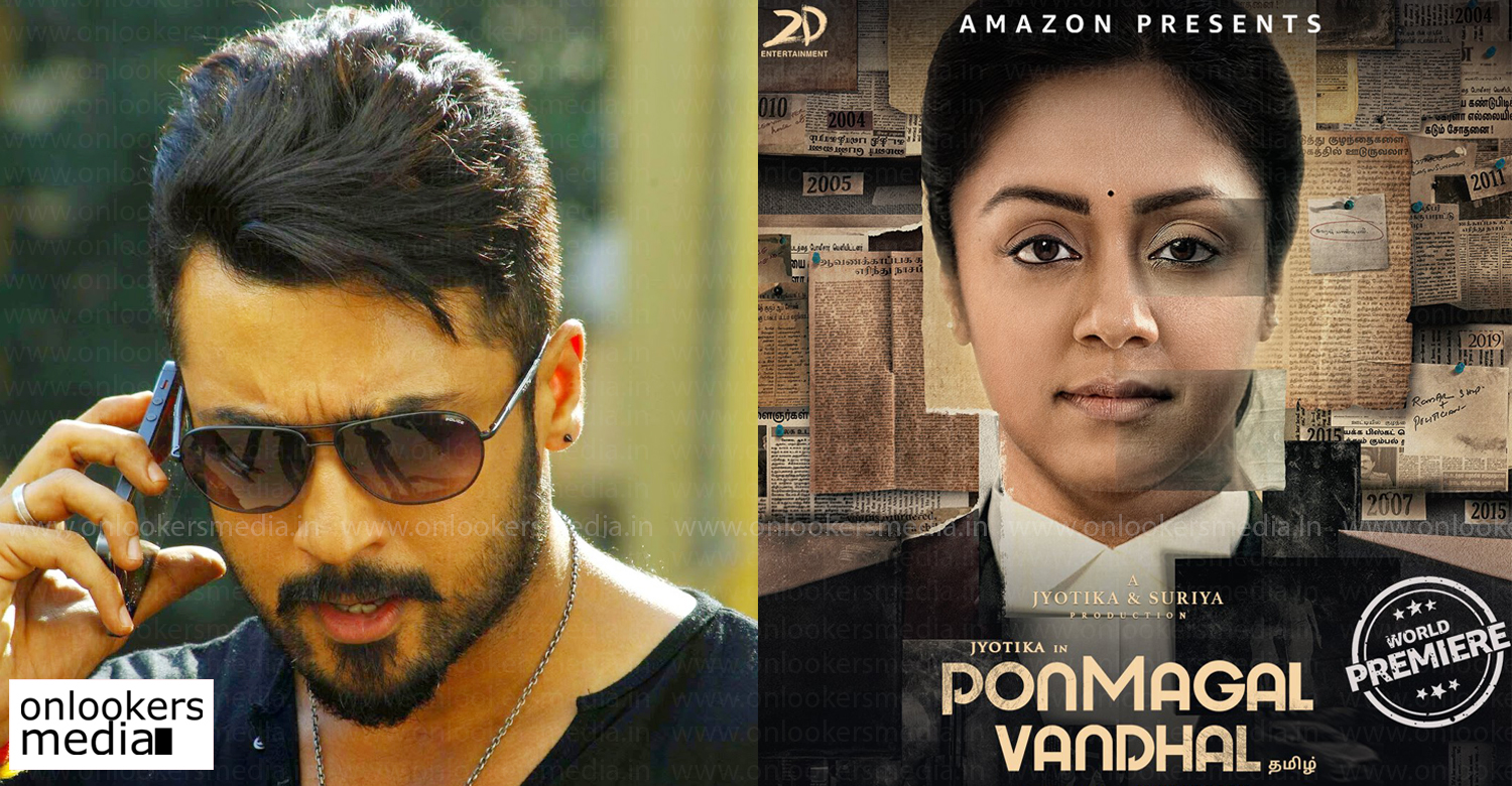 actor suriya,jyothika,tamil actor suriya latest news,latest tamil news,kollywood film news,latest tamil cinema news,ponmagal vandhal,jyothika new movie,jyothika new film amazon prime,ponmagal vandhal on prime,ponmagal vandhal world premiere on prime