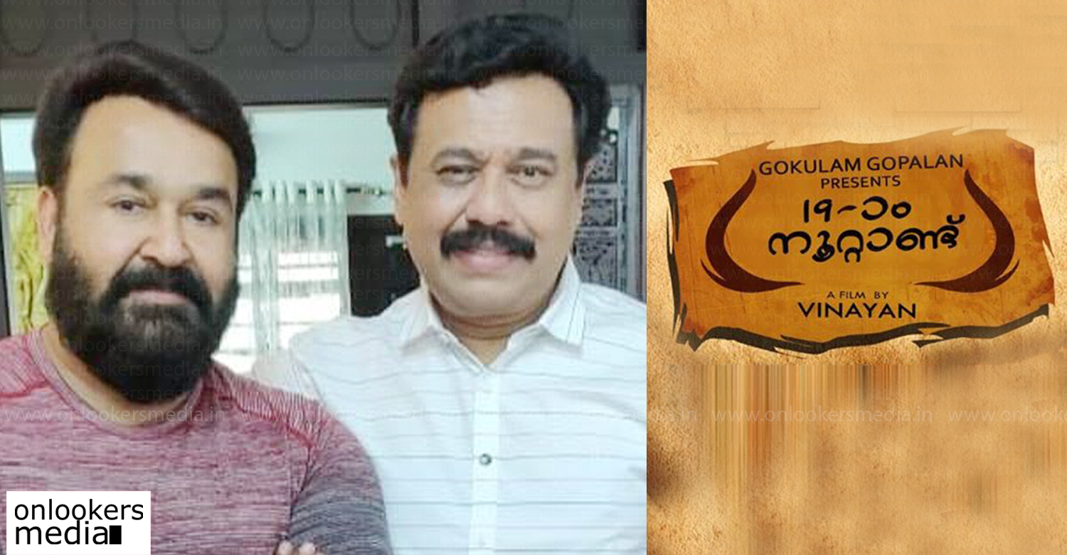 Pathonbatham Noottandu,director vinayan,Pathonbatham Noottandu movie,director vinayan's next film,director vinayan big budget film,big budget malayalam film,Arattupuzha Velayudha Panicker story,latest malayalam film news,director vinayan Pathonbatham Noottandu