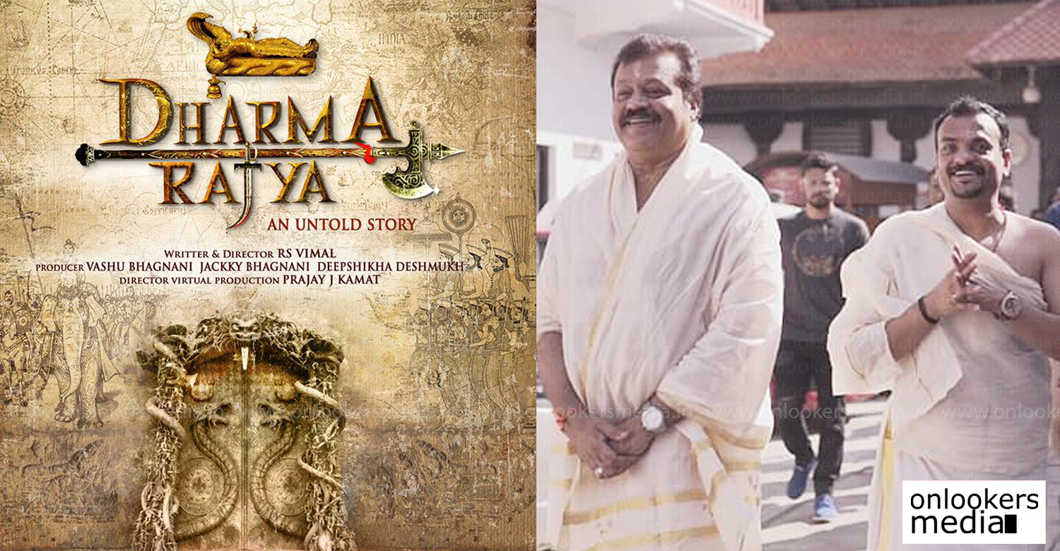Dharma Rajya,director rs vimal,Dharma Rajya malayalam movie,director rs vimal new malayalam project,Travancore royal history,dharma rajya rs vimal new film,big budget malayalam movie,periodic film,historical malayalam film,Travancore royal history based film