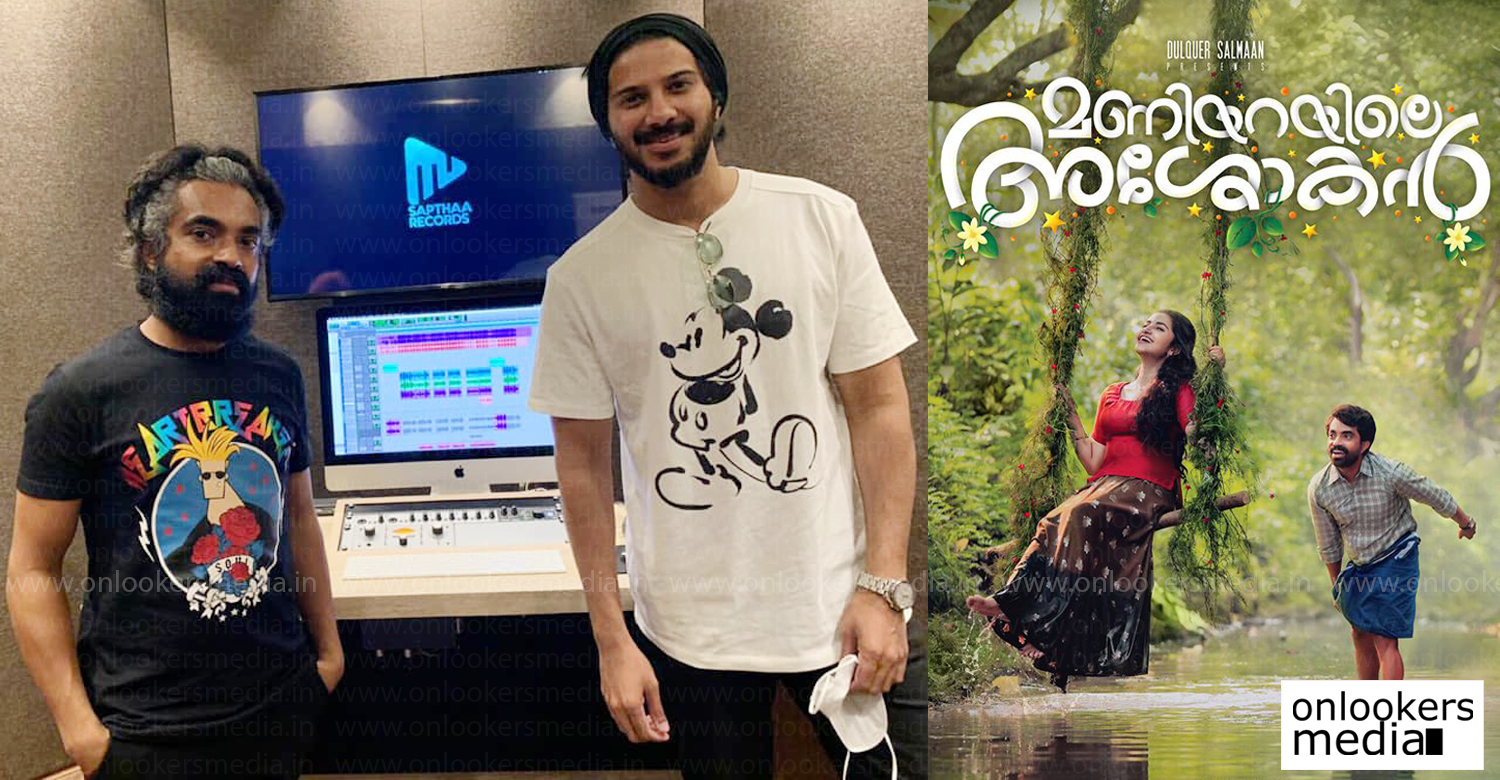 Maniyarayile Ashokan,Maniyarayile Ashokan movie,Maniyarayile Ashokan movie latest news,Maniyarayile Ashokan movie updates,malayalam news,malayalam entertainment news,dulquer salmaan,dulquer salmaan latest news,Jacob Gregory,Dulquer Salmaan Jacob Gregory Maniyarayile Ashokan
