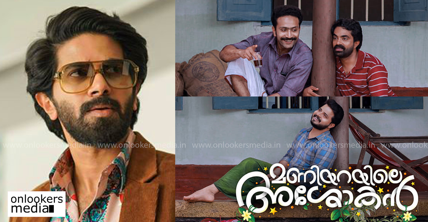 Maniyarayile Ashokan movie,Maniyarayile Ashokan movie poster,dulquer salmaan,dulquer salmaan production,Jacob Gregory, Shine Tom Chacko,Krishna Shankar,,new malayalam cinema,mollywood cinema,latest malayalam film news