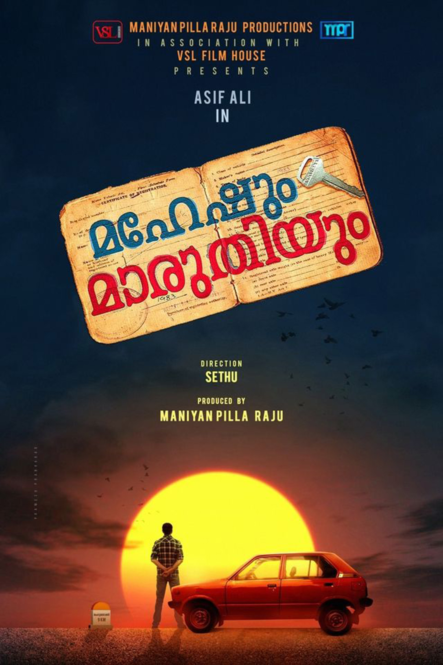 Maheshum Maruthiyum movie,malayalam actor asif ali,actor asif ali new malayalam cinema 2020,first look poster of Asif Ali's new film Maheshum Maruthiyum,Asif Ali's new film Maheshum Maruyum,director thisethu,asif ali director sethu new film,malayalam cinema,new mollywood cinema,asif ali upcoming movies 2020