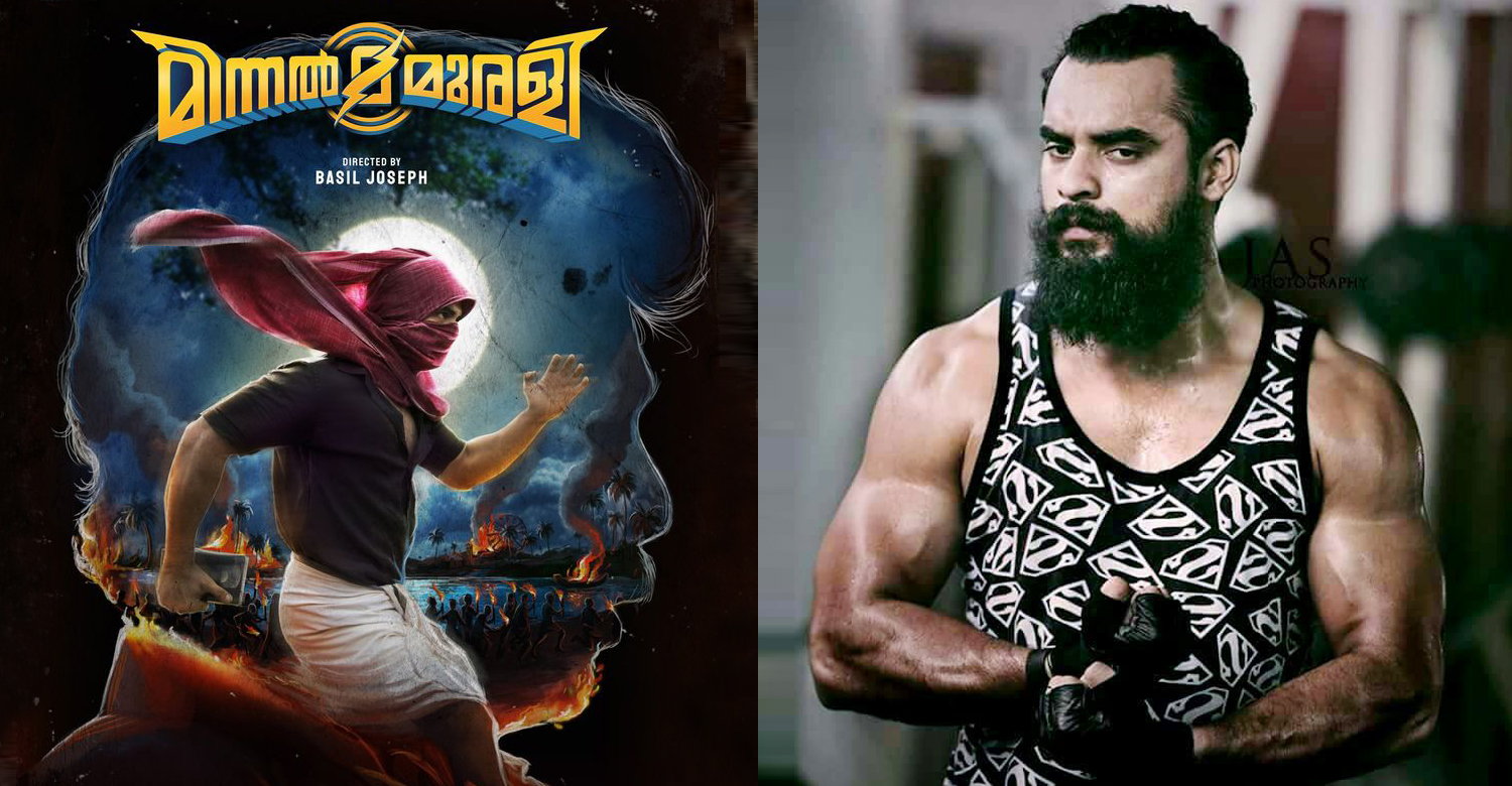 Minnal Murali,Minnal Murali first look poster,tovino thomas,tovino thomas superhero movie,superhero malayalam movie,director basil joseph,director basil joseph tovino thomas,tovino thomas latest news