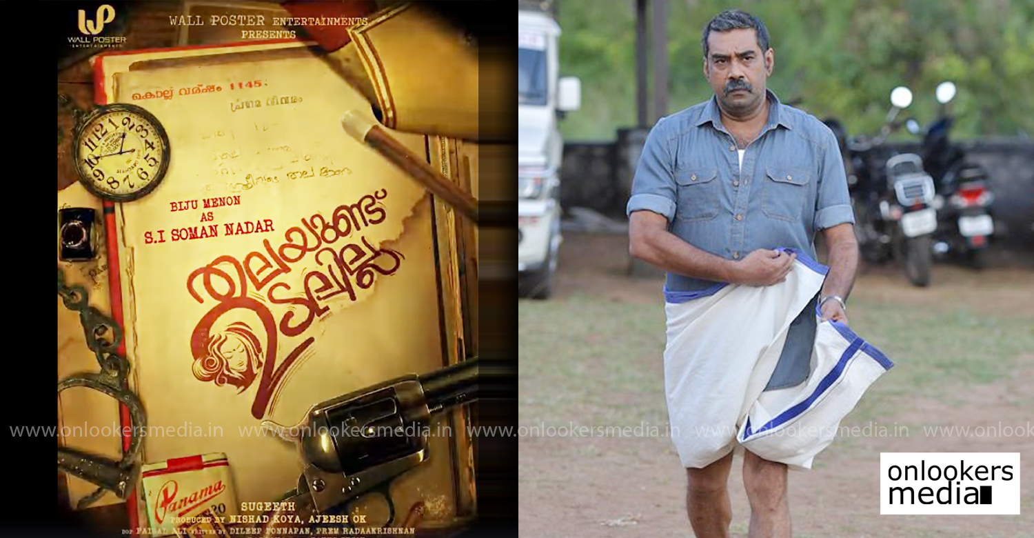 Thalayund Udalilla,Thalayund Udalilla malayalam movie,Thalayund Udalilla movie,malayalam film actor biju menon,malayalam cinema actor biju menon new film,Thalayund Udalilla biju menon upcoming cinema,upcoming biju menon cinema,new malayalam films,latest malayalam film news,mollywood film news,director sugeeth,biju menon director sugeeth Thalayund Udalilla