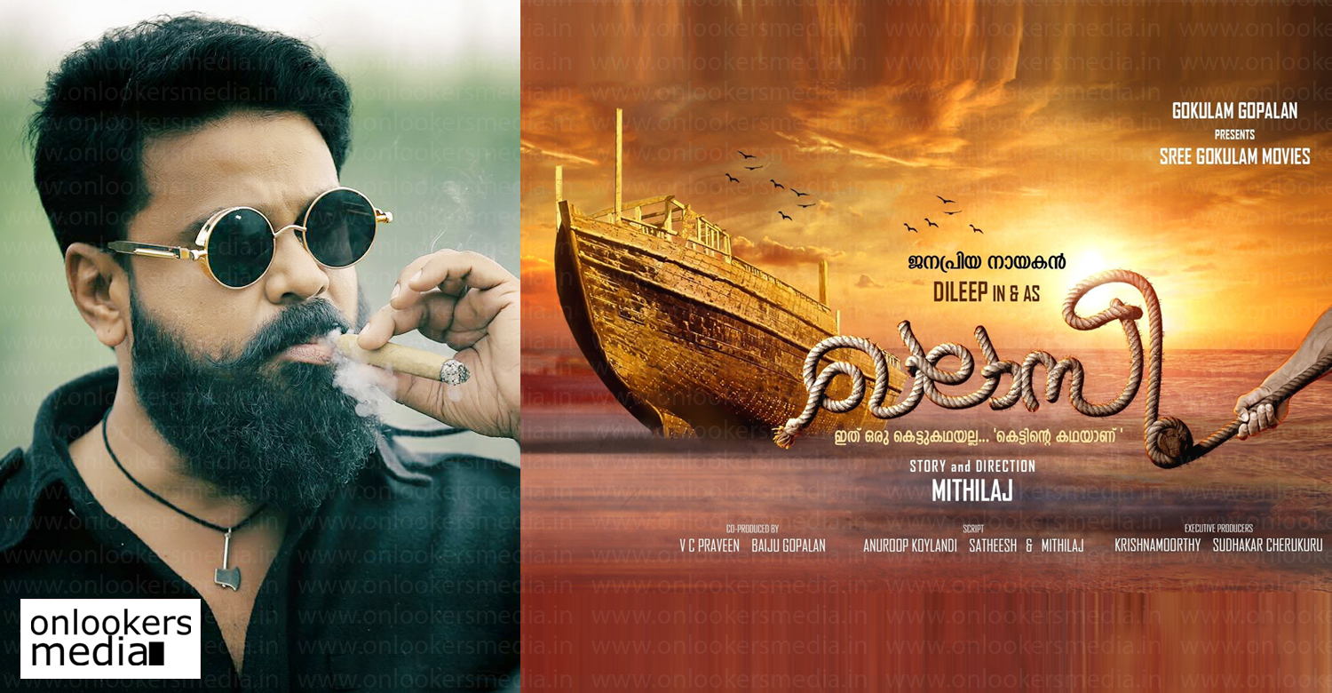 Khalasi,Khalasi movie,actor dileep new film Khalasi,actor dileep new film title,actor dileep latest news,actor dileep upcoming malayalam films,Gokulam Gopalan's Sree Gokulam Movies,dileep Gokulam Gopalan's Sree Gokulam Movies Khalasi,latest malayalam film news,mollywood cinema