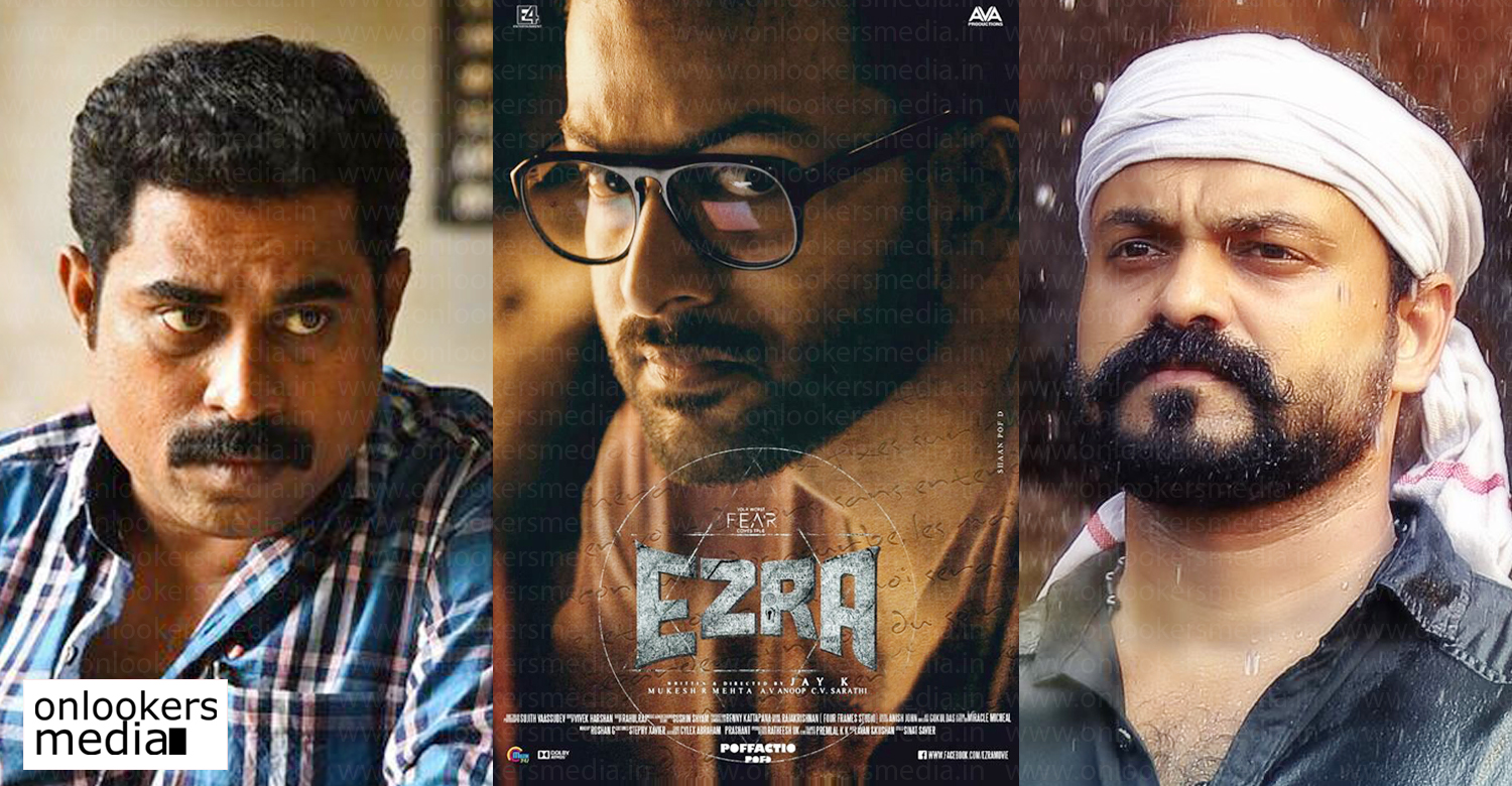 Grrr movie,Grrr kunchacko boban upcoming film,Ezra director Jay K,prithviraj ezra movie,director jay k's,Ezra director Jay K's new film,suraj venjaramoodu,suraj venjaramoodu kunchacko boban new movie