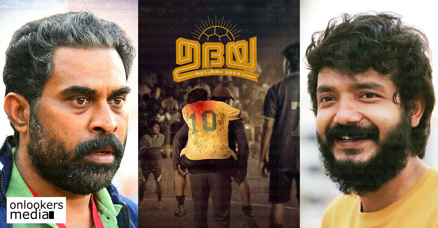 Udhaya,Udhaya malayalam movie,Udhaya sreenath bhasi suraj venjaramoodu new film,sreenath bhasi,sreenath bhasi upcoming film Udhaya,suraj venjaramoodu new film Udhaya,latest malayalam movie news,mollywood film news