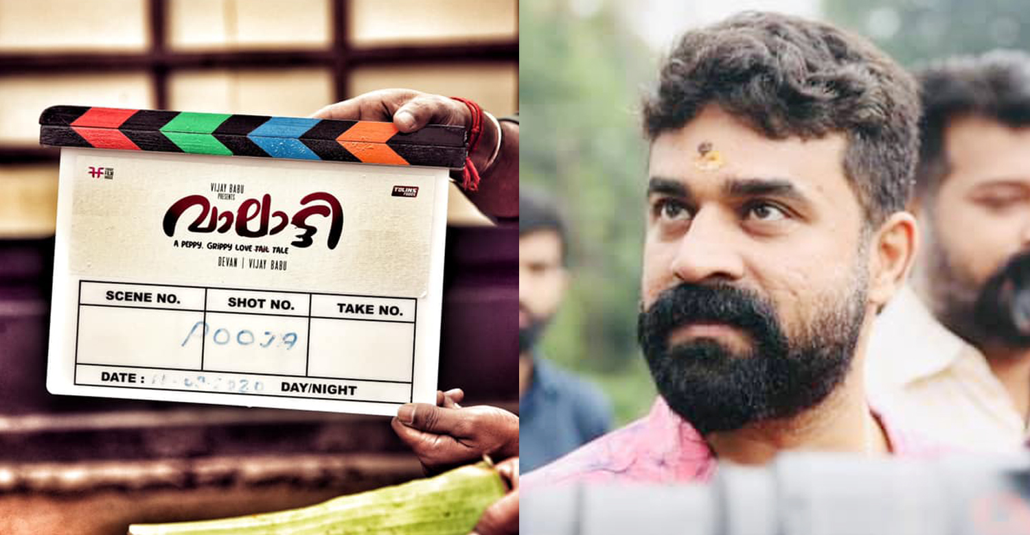 Valatty movie,actor producer vijay babu,vijay babu new production Valatty,Valatty malayalam movie,latest malayalam film news,mollywood film news,new malayalam films 2020