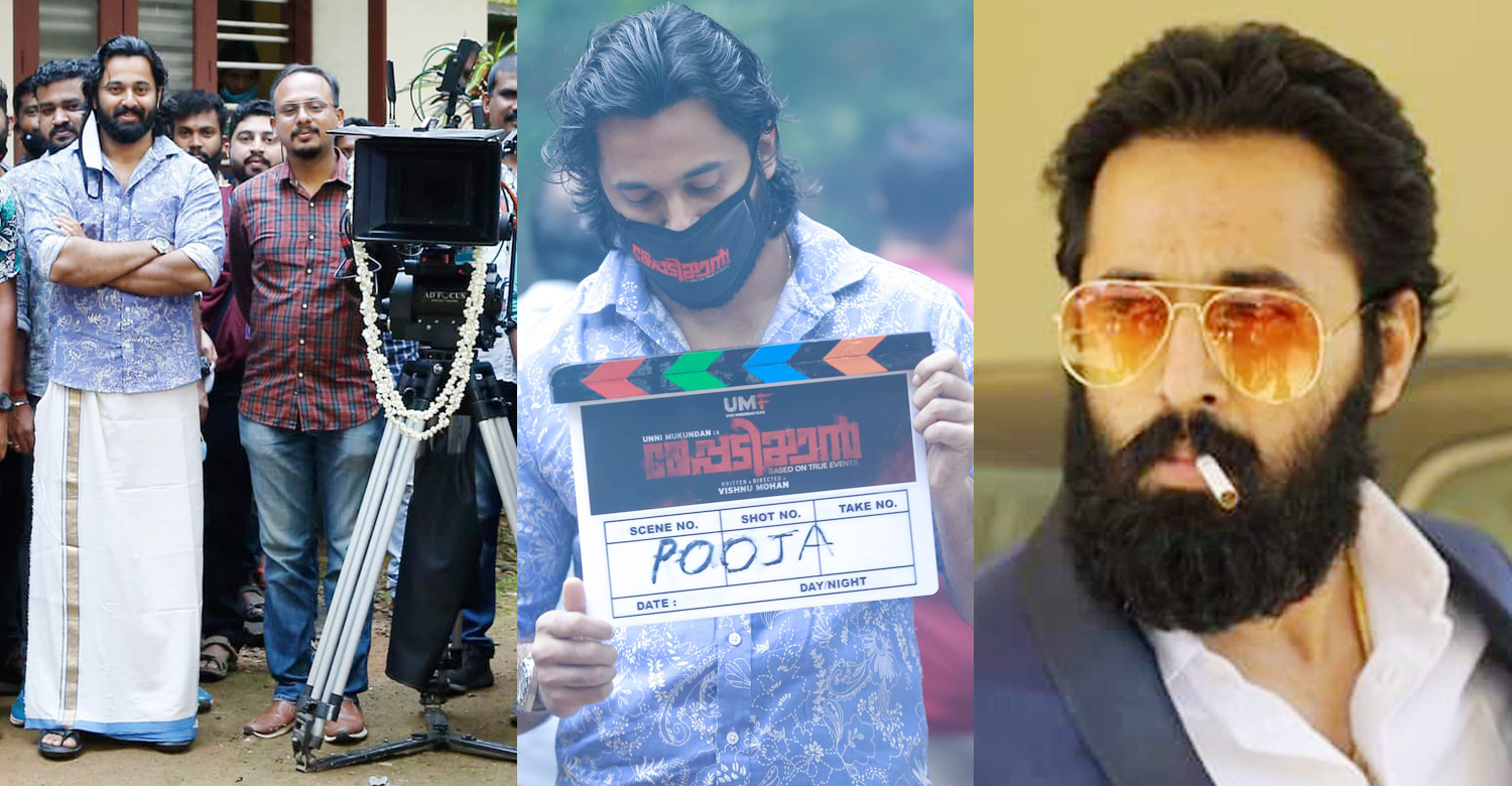 Meppadiyan movie,unni mukundan,unni mukundan new cinema,unni mukundan new film Meppadiyan,Meppadiyan pooja stills,unni mukundan latest news,Meppadiyan movie shooting dates,malayalam cinema news,