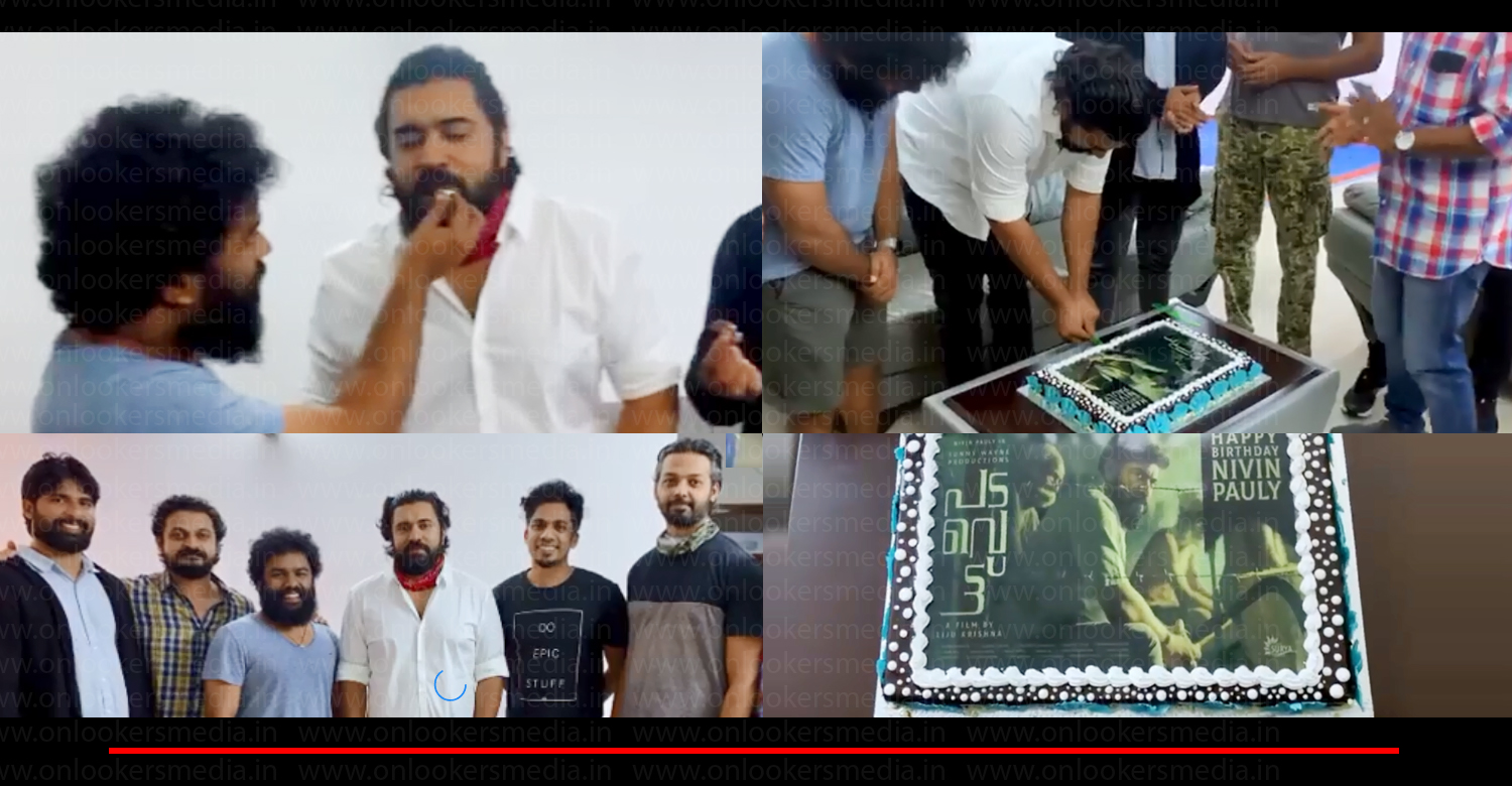 Padavettu movie,nivin pauly,Padavettu team celebrate Nivin Pauly's birthday,nivin pauly latest news,malayalam film news,nivin pauly birthday celebration padaveetu