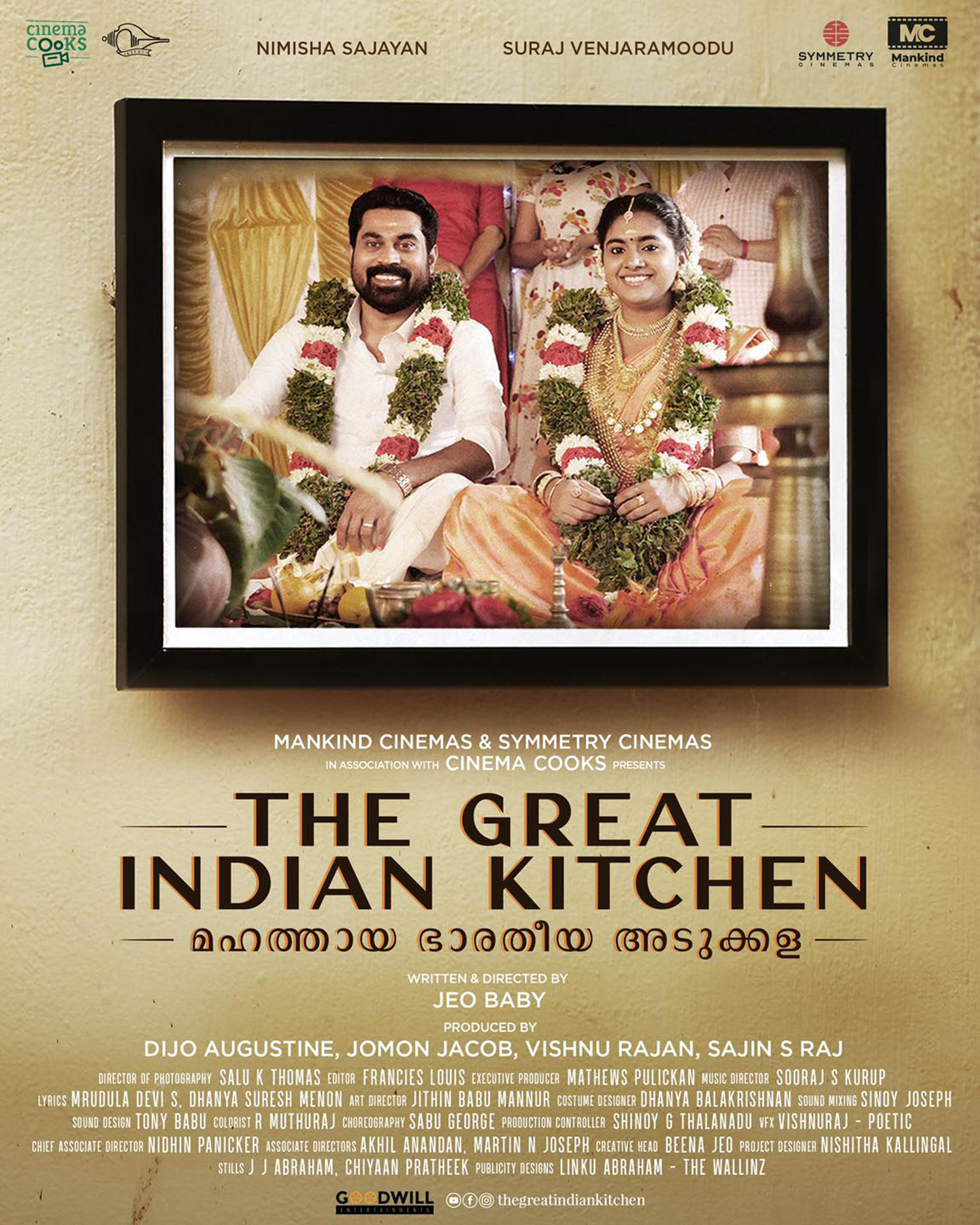 The Great Indian Kitchen,The Great Indian Kitchen movie,The Great Indian Kitchen first look poster,suraj venjaramoodu,nimisha sajayan,suraj venjaramoodu nimisha sajayan new film,malayalam cinema,upcoming suraj venjaramoodu films