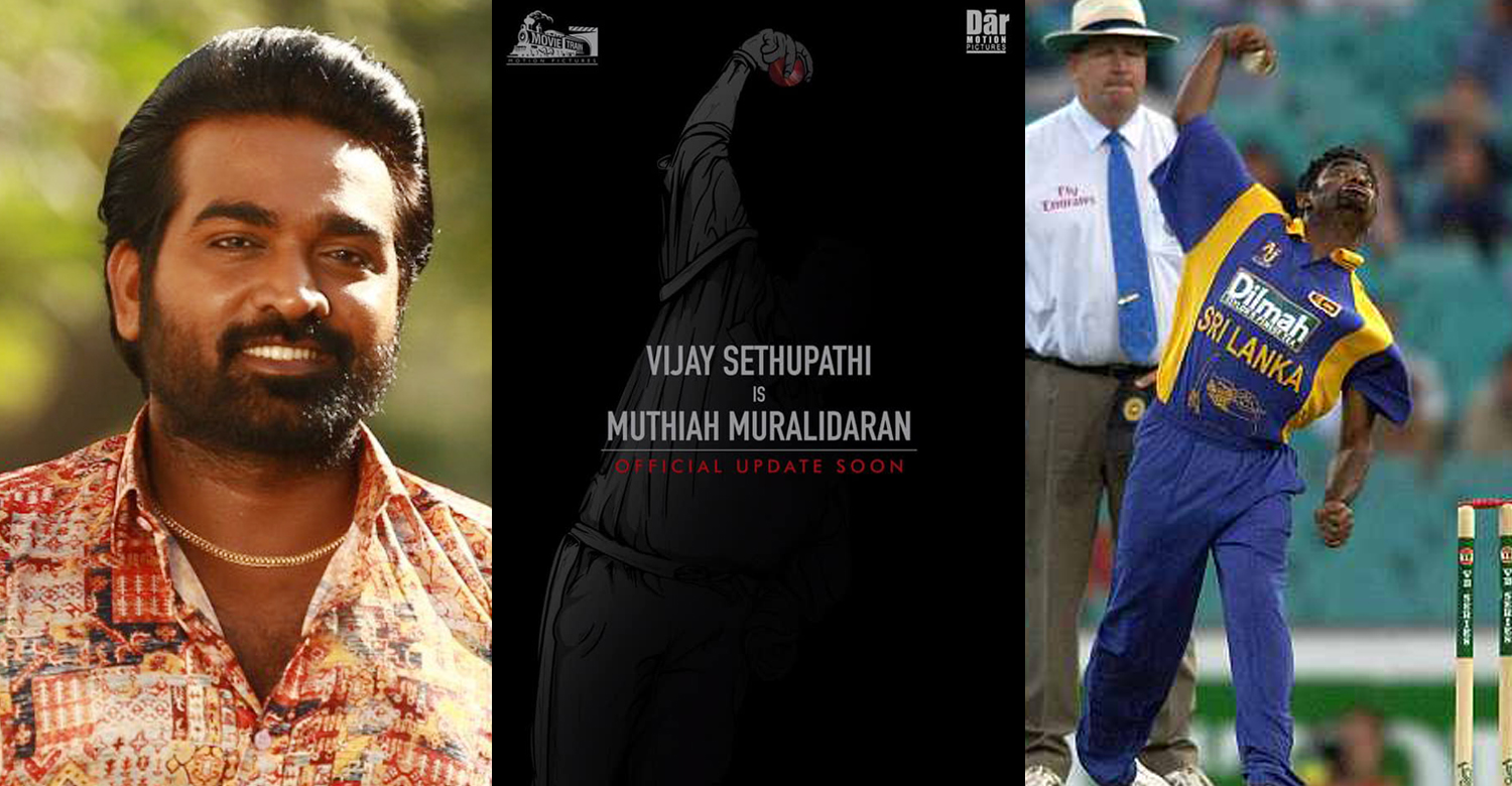 Vijay Sethupathi,Muttiah Muralidharan,Muttiah Muralidharan biopic film,Muttiah Muralidharan images,Muttiah Muralidharanlifestory movie,vijay sethupathi latest news,tamil news,latest tamil film news,kollywood film news,vijay sethupathi in Muttiah Muralidharan biopic film,Sri Lankan cricketer Muttiah Muralitharan,Vijay Sethupathi Muttiah Muralitharan