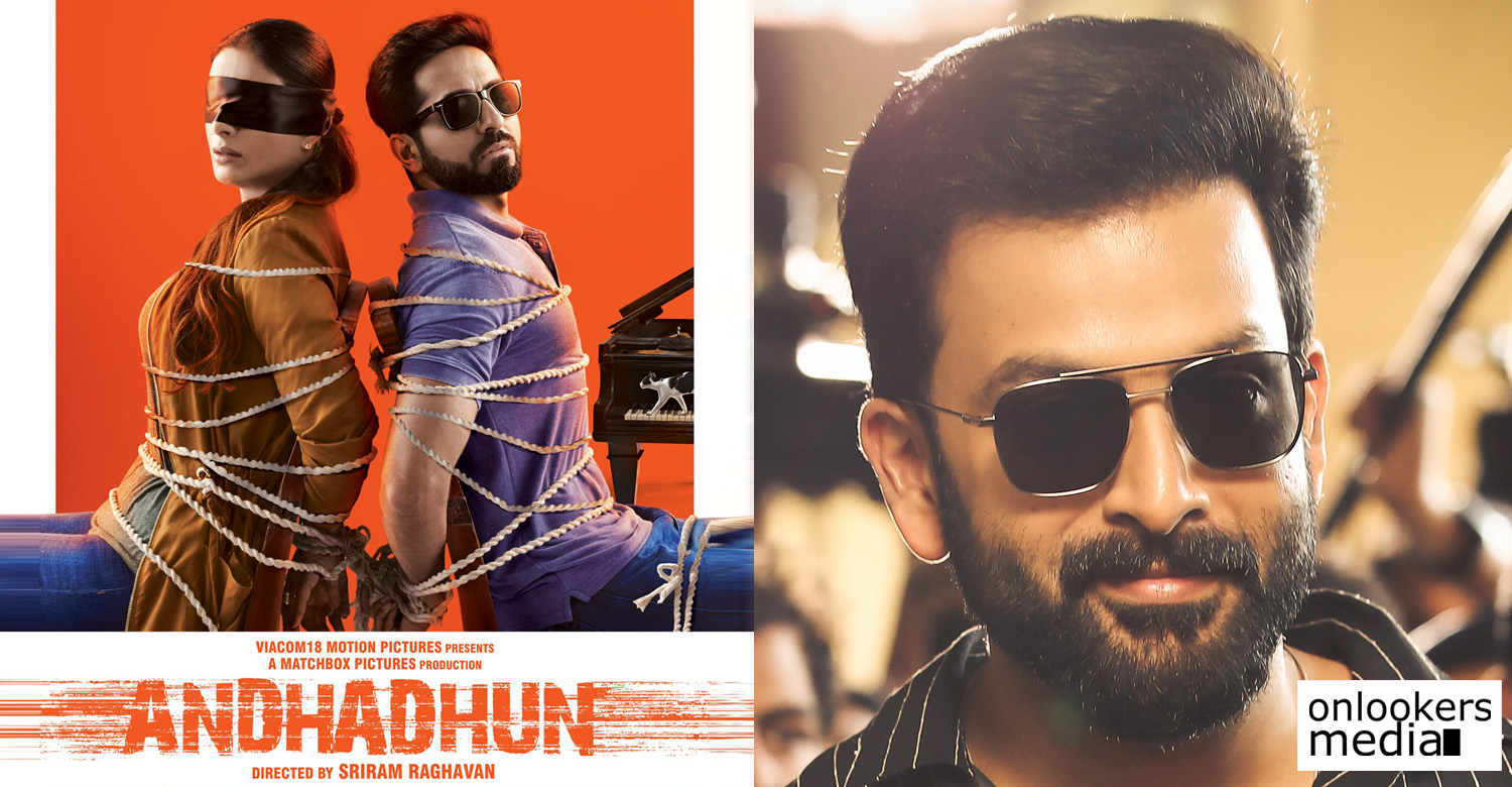 Prithviraj Sukumaran latest news,andhadhun movie,andhadhun malayalam remake,andhadhun remake,Prithviraj Sukumaran in andhadhun malayalam remake,latest malayalam film news,mollywood film news,malayalam cinema updates,actor prithviraj latest news