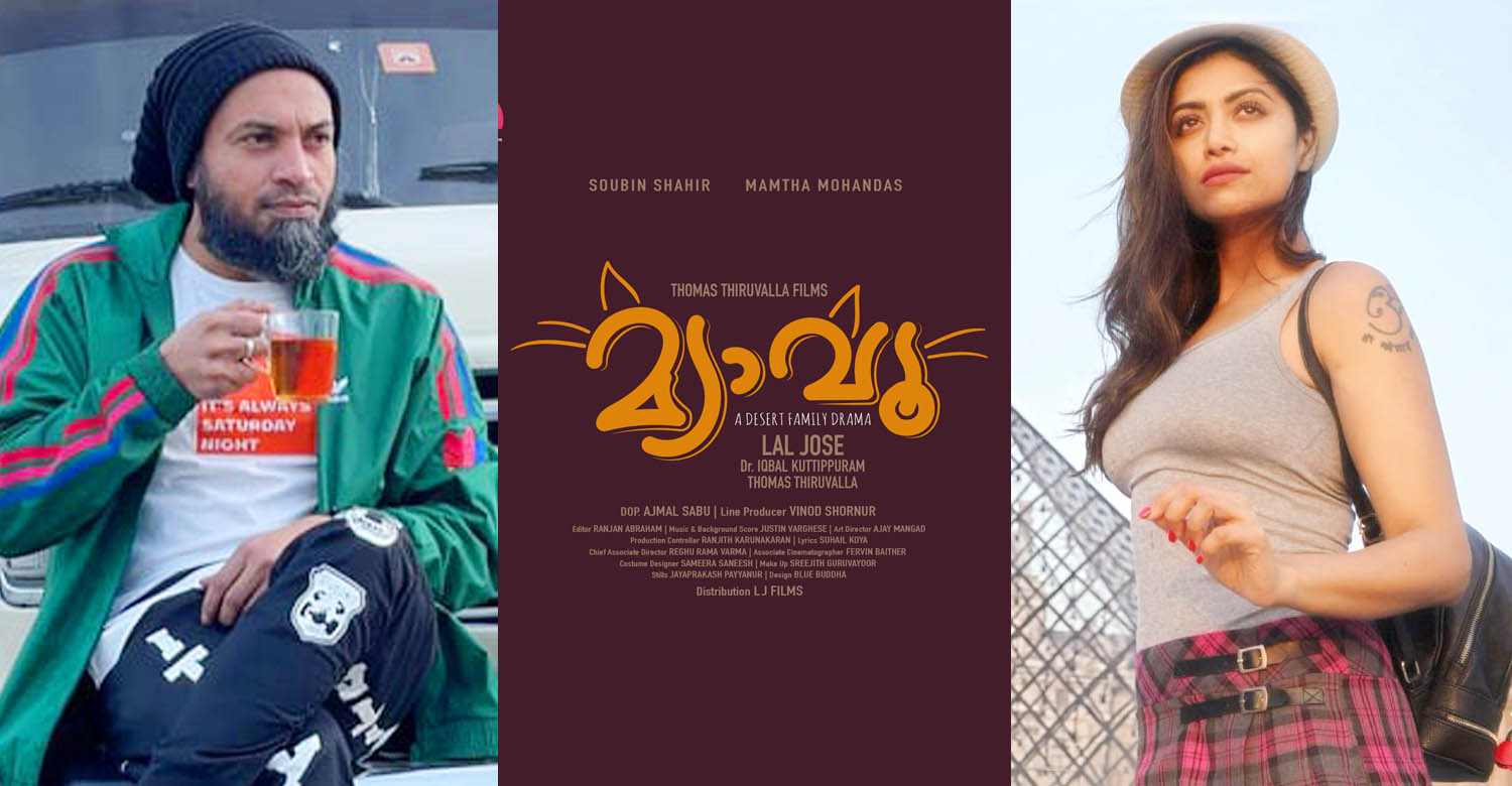 Meow,lal jose,soubin shahir,mamta mohandas,lal jose soubin shahir movie,soubin shahir mamta mohandas movie,soubin shahir new film,mamta mohandas new film,director lal jose new film