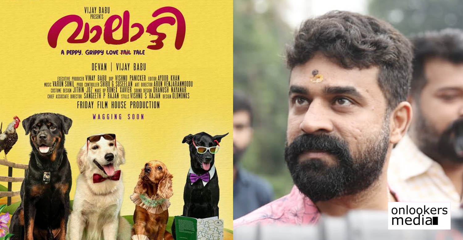 Valatty,vijay babu,friday film house,dog film,Valatty movie,vijay babu producing dog film