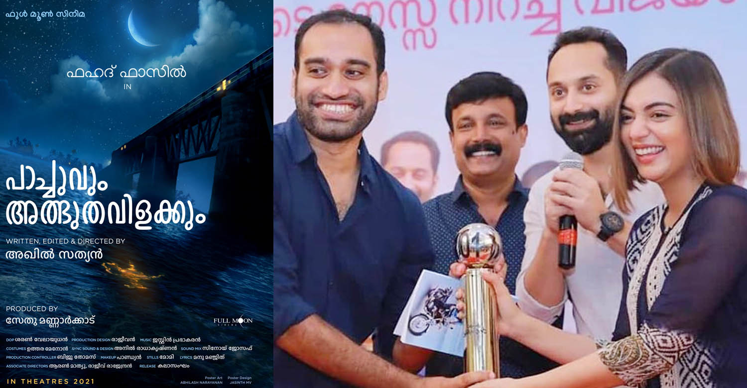 Pachuvum Athbuthavilakkum,fahadh faasil,sathyan anthikad son akhil sathyan,Pachuvum Athbuthavilakkum fahadh faasil akhil sathyan movie,akhil sathyan,Pachuvum Athbuthavilakkum akhil sathyan movie,fahadh faasil latest news,malayalam cinema,malayalam film industry,mollywood