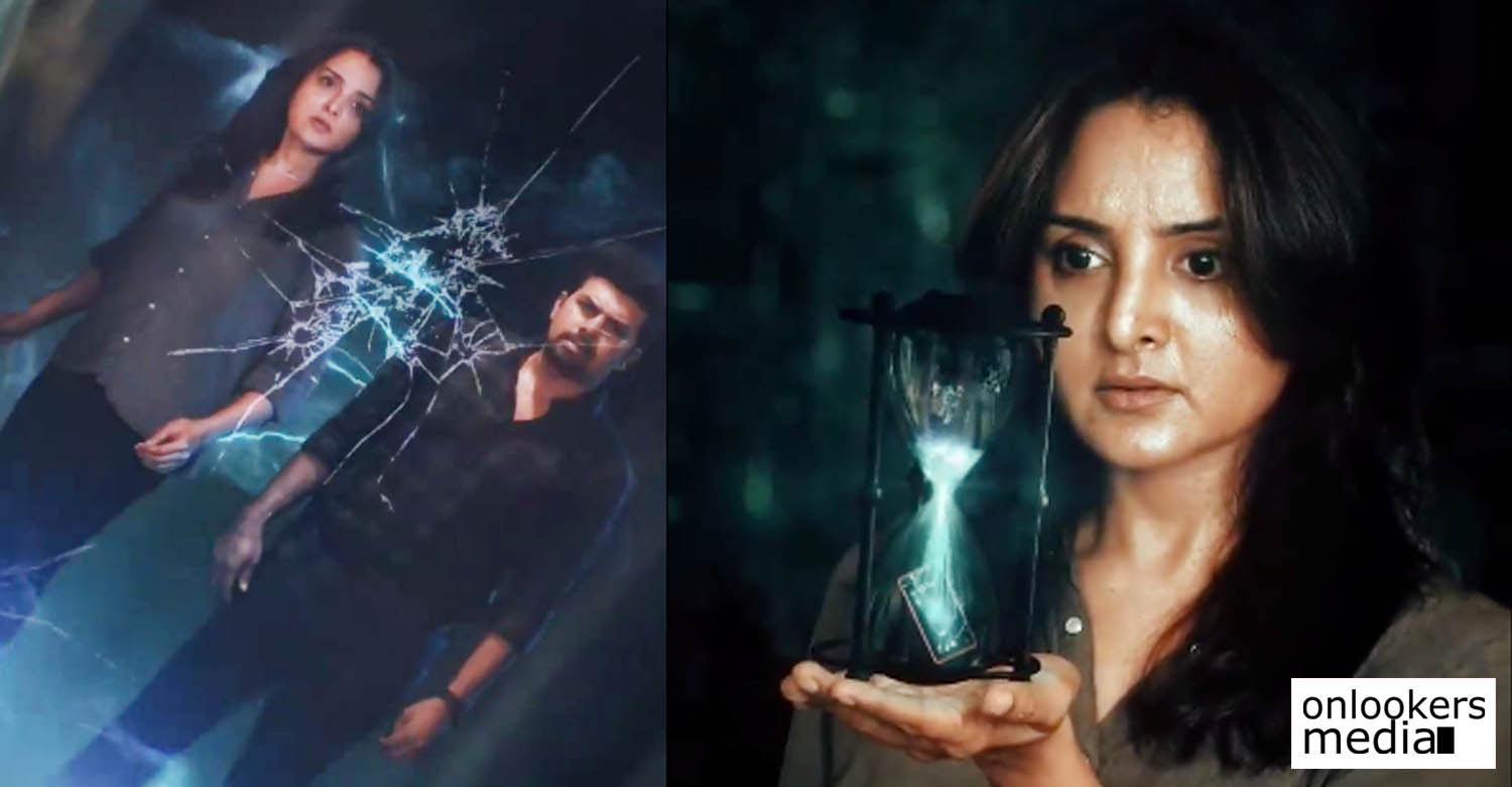 Chathur Mukham first look motion poster,Chathur Mukham first look poster,manju warrier sunny wayne in Chathur Mukham,manju warrier,sunny wayne,horror malayalam cinema,manju warrier sunny wayne movie,Chathur Mukham movie,Chathur Mukham malayalam movie,manju warrier horror movie