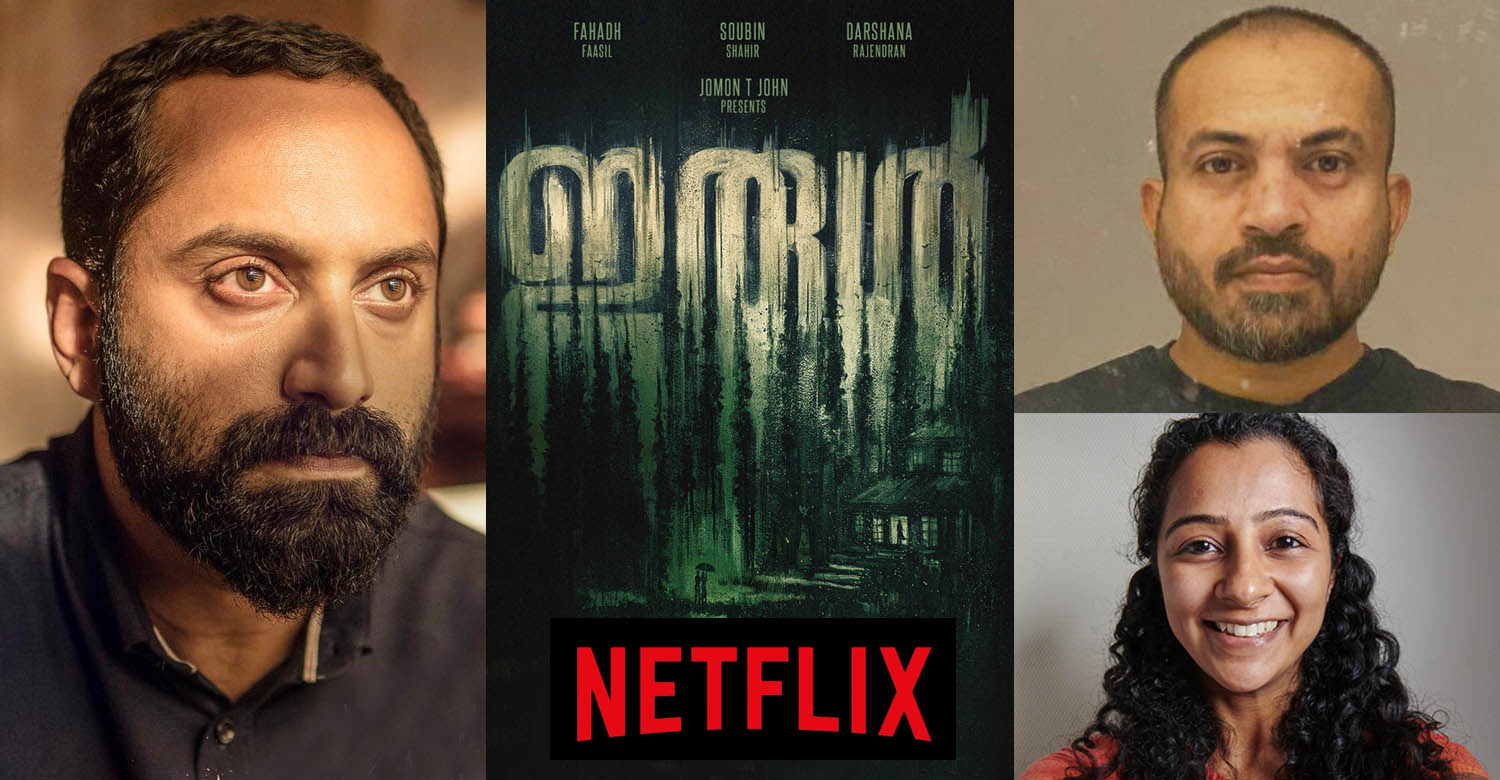 Irul,Irul movie news,Irul movie latest news,fahadh faasil Irul movie reports,ott release,netflix,fahadh faasil upcoming malayalam release ott,fahadh faasil Irul ott release,upcoming ott release malayalam movies 2021,soubin shahir,darshana rajendran