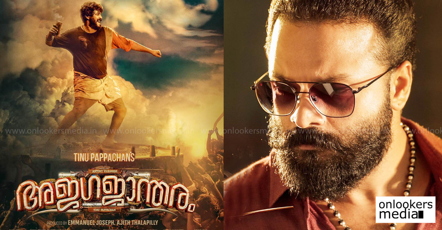 Ajagajantharam second look poster,Ajagajantharam poster,antony varghese,antony varghese Ajagajantharam movie,antony varghese new film,antony varghese in Ajagajantharam,tinu pappachan,tinu pappachan antony varghese new film,new malayalam cinema updates 2021,latest mollywood film news