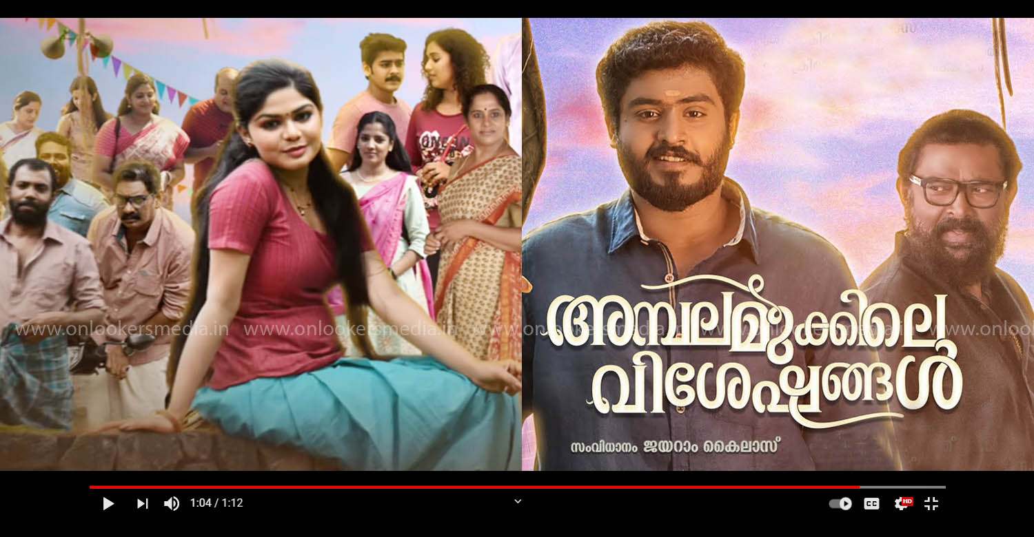 Ambalamukkile Visheshangal,Ambalamukkile Visheshangal gokul suresh next film,gokul suresh,gokul suresh latest news,latest malayalam film news,malayalam film news