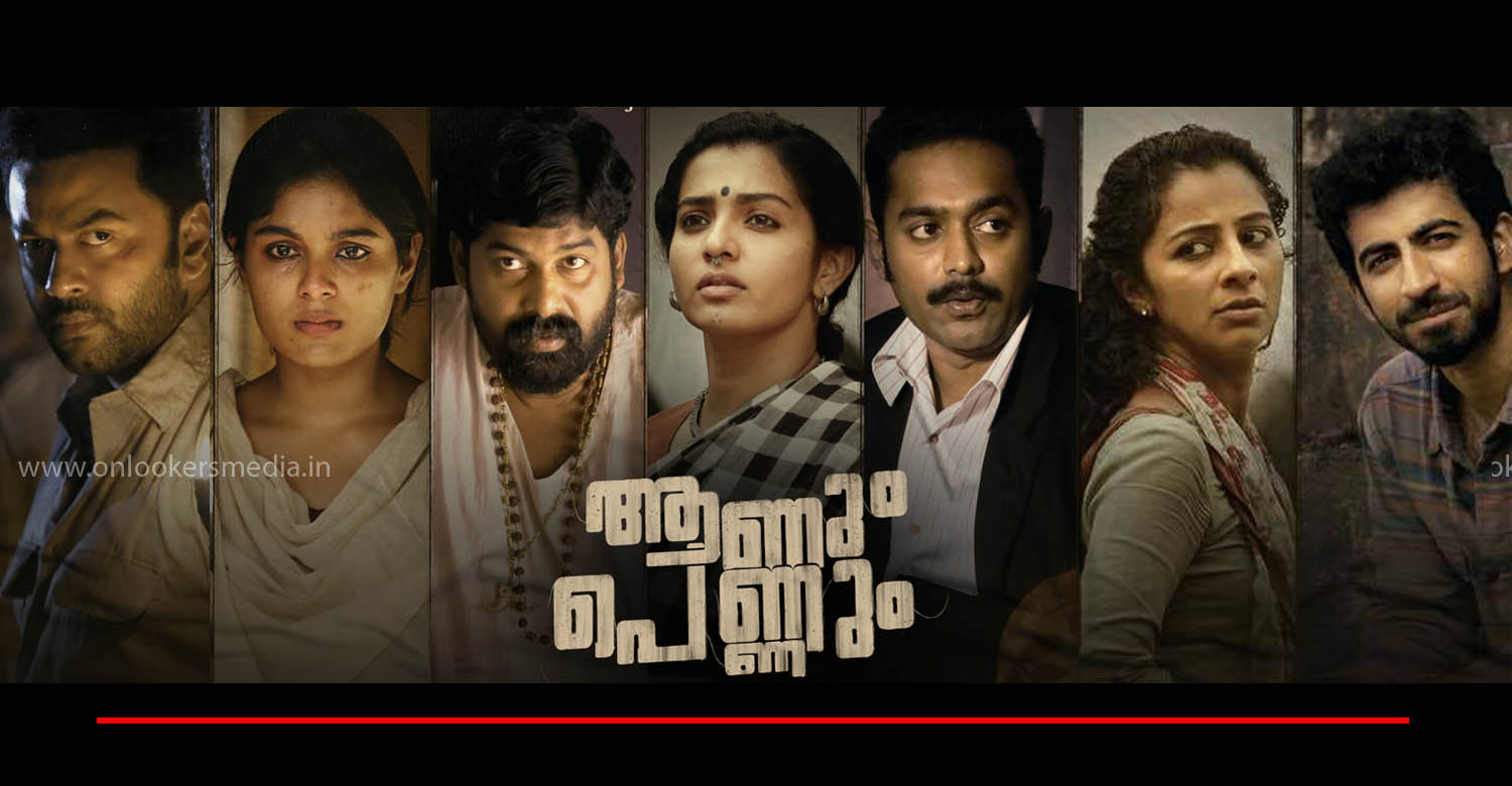 Aanum Pennum motion poster,Aanum Pennum malayalam movie,Aanum Pennum movie,anthology malayalam cinema,aashiq abu,venu,jay k,Aanum Pennum poster,Aanum Pennum movie stills,latest malayalam film news,upcoming malayalam releases 2021,Aanum Pennum actors,Aanum Pennum cast