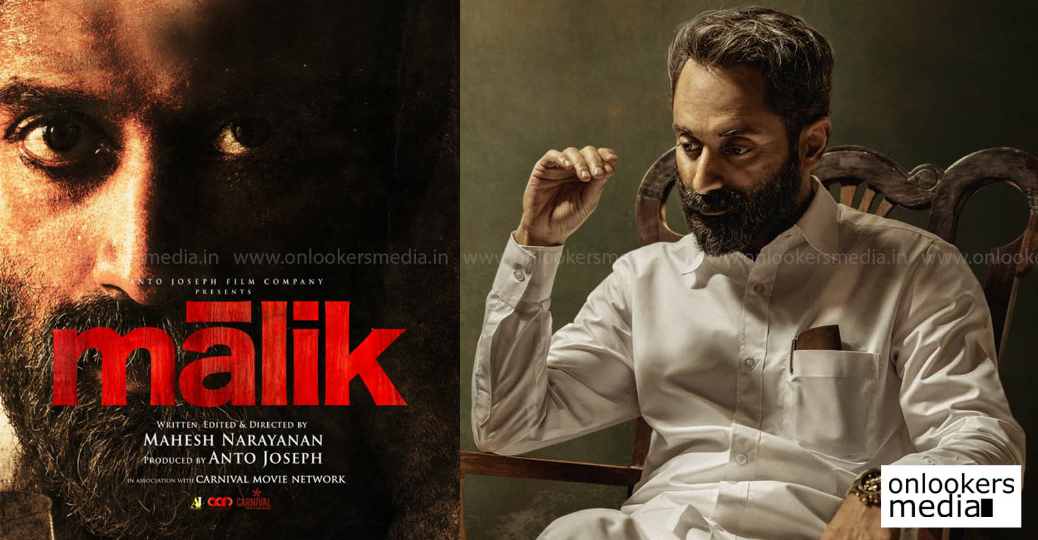 malik malayalam movie,fahadh faasil,mahesh narayanan,big budget malayalam cinema,latest malayalam cinema,malayalam cinema news,fahadh faasil in malik,fahadh faasil upcoming film,fahadh faasil malik updates,mollywood cinema,malayalam film industry,malayalam news