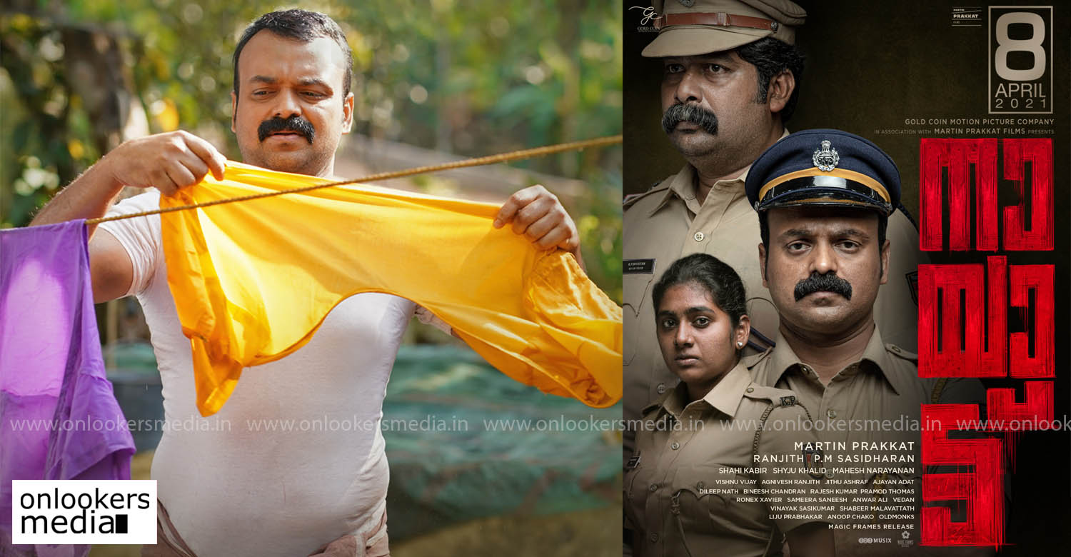 nayattu malayalam movie,kunchacko boban,martin prakkat,joju george,nimisha sajayan,nayattu movie poster,nayattu movie,kunchacko boban in nayattu,nayattu movie kunchacko boban image,malayalam cinema news,mollywood cinema news