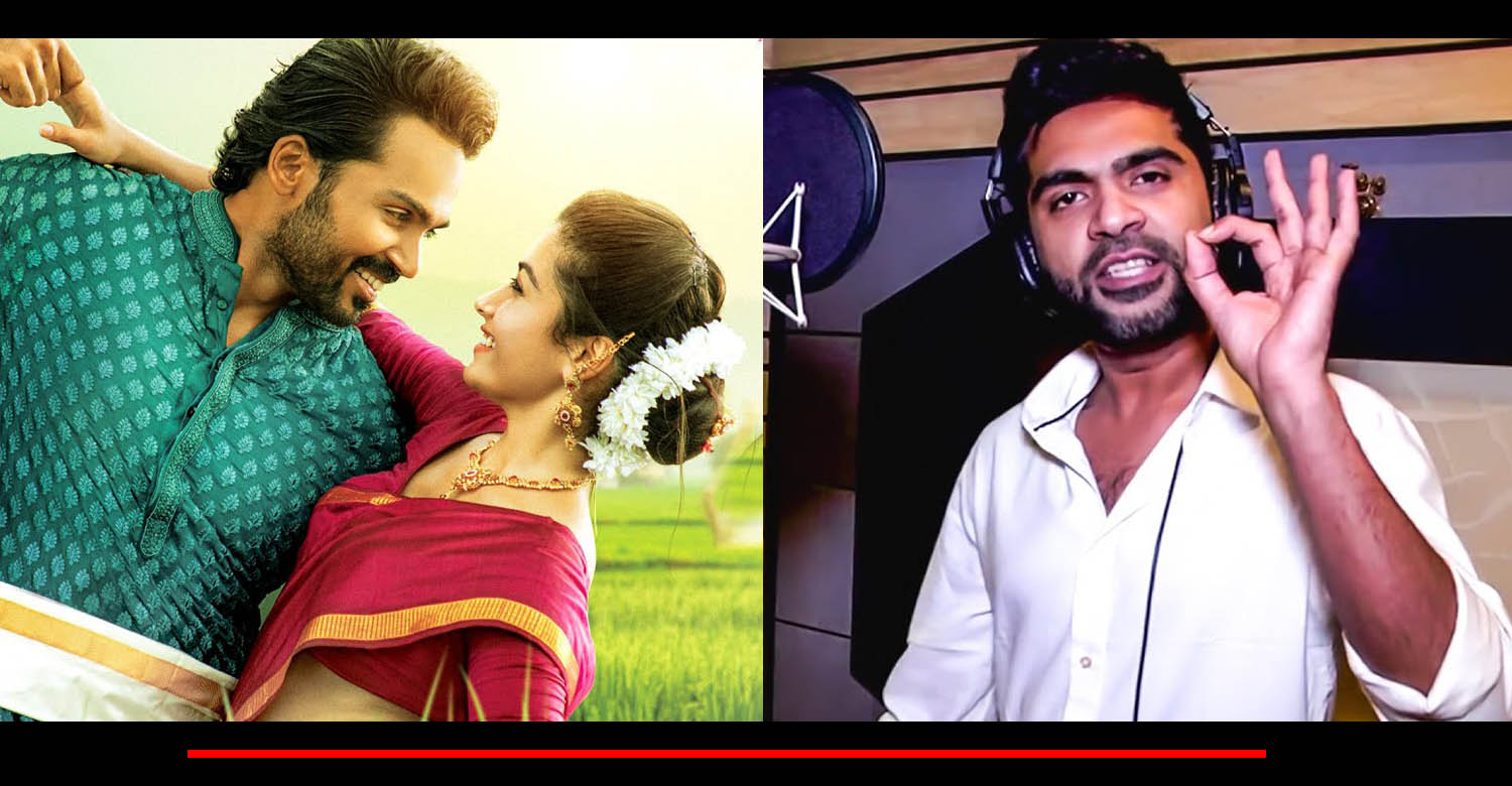 Yaaraiyum Ivlo Azhaga,sultan tamil film,actor simbu,actor karthi,sultam tamil movie songs,sultan tamil movie simbu song,karthi new film song,Rashmika Madannda