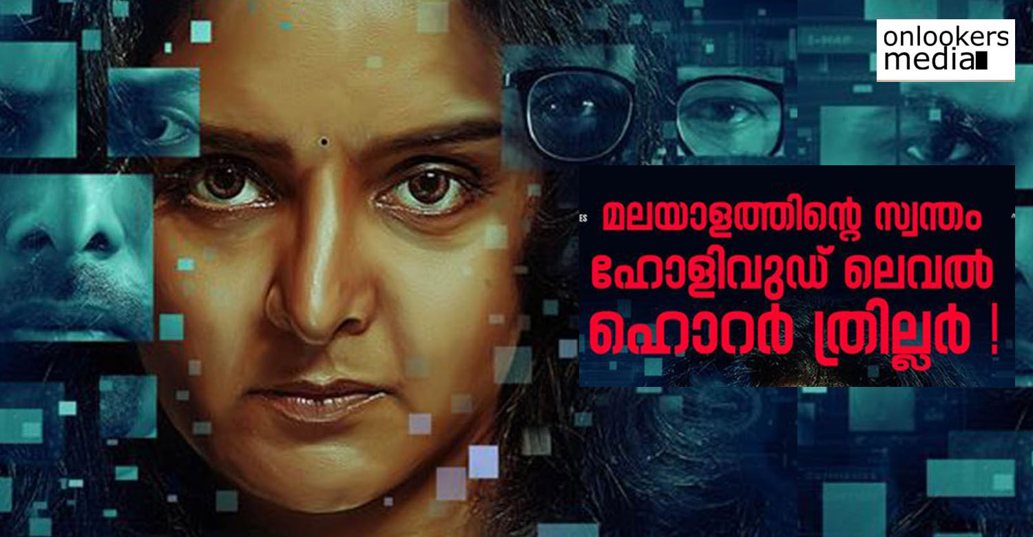 Chathur Mukham hit or flop, Chathur Mukham collection report, ChathurMukham, Chathur Mukham movie reviwe, Manju Warrier,Sunny Wayne