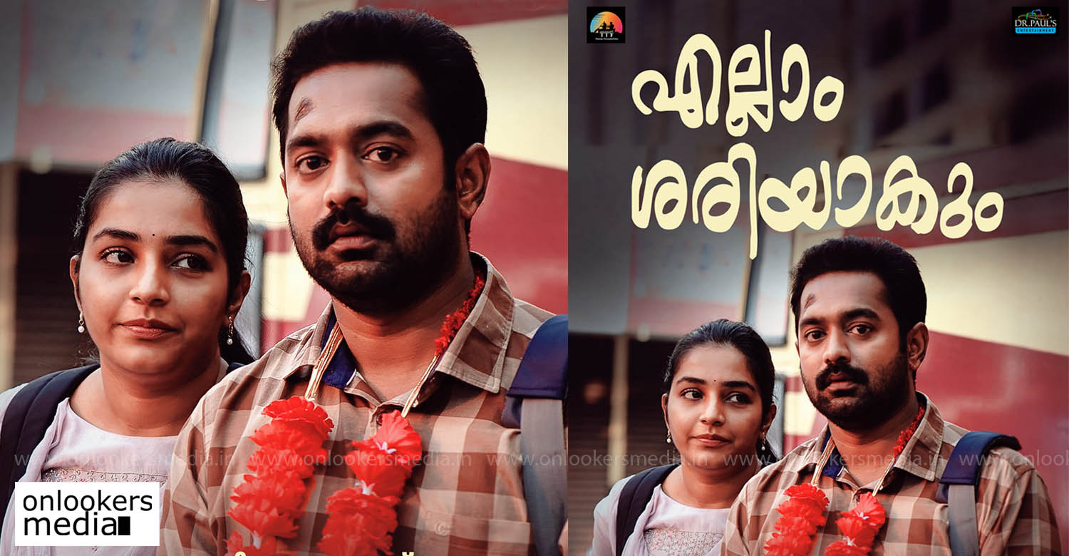 Ellam Sheriyaakum,Ellam Sheriyaakum movie,first look poster Ellam Sheriyaakum,Ellam Sheriyaakum poster,Ellam Sheriyaakum asif ali rajisha vijayan new film,asif ali rajisha vijayan in Ellam Sheriyaakum,asif ali new film,rajisha vijayan new film,director Jibu Jacob