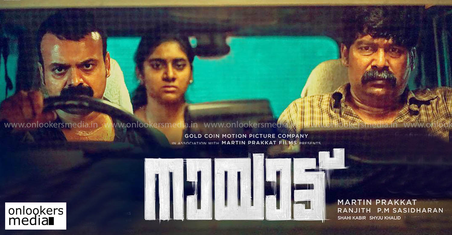 Nayattu movie,kunchacko boban,joju george,nimisha sajayan,malayalam cinema news,Nayattu movie stills,Nayattu movie poster, Martin Prakkat, Martin Prakkat new film