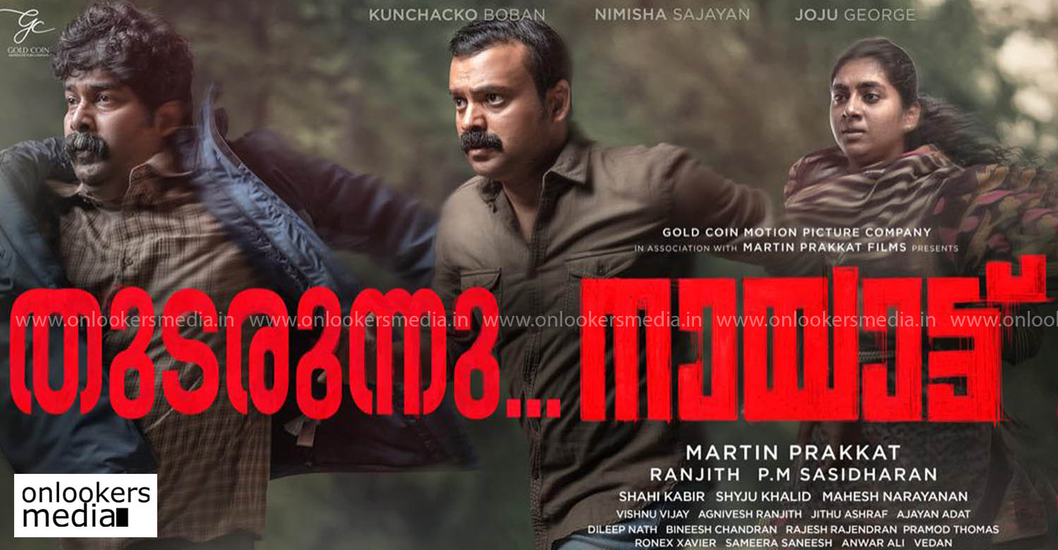 Nayattu latest reports,kunchacko boban,nimisha sajayan,joju george,martin prakkat,Nayattu movie news,Nayattu movie kerala box office reports,kunchacko boban latest release